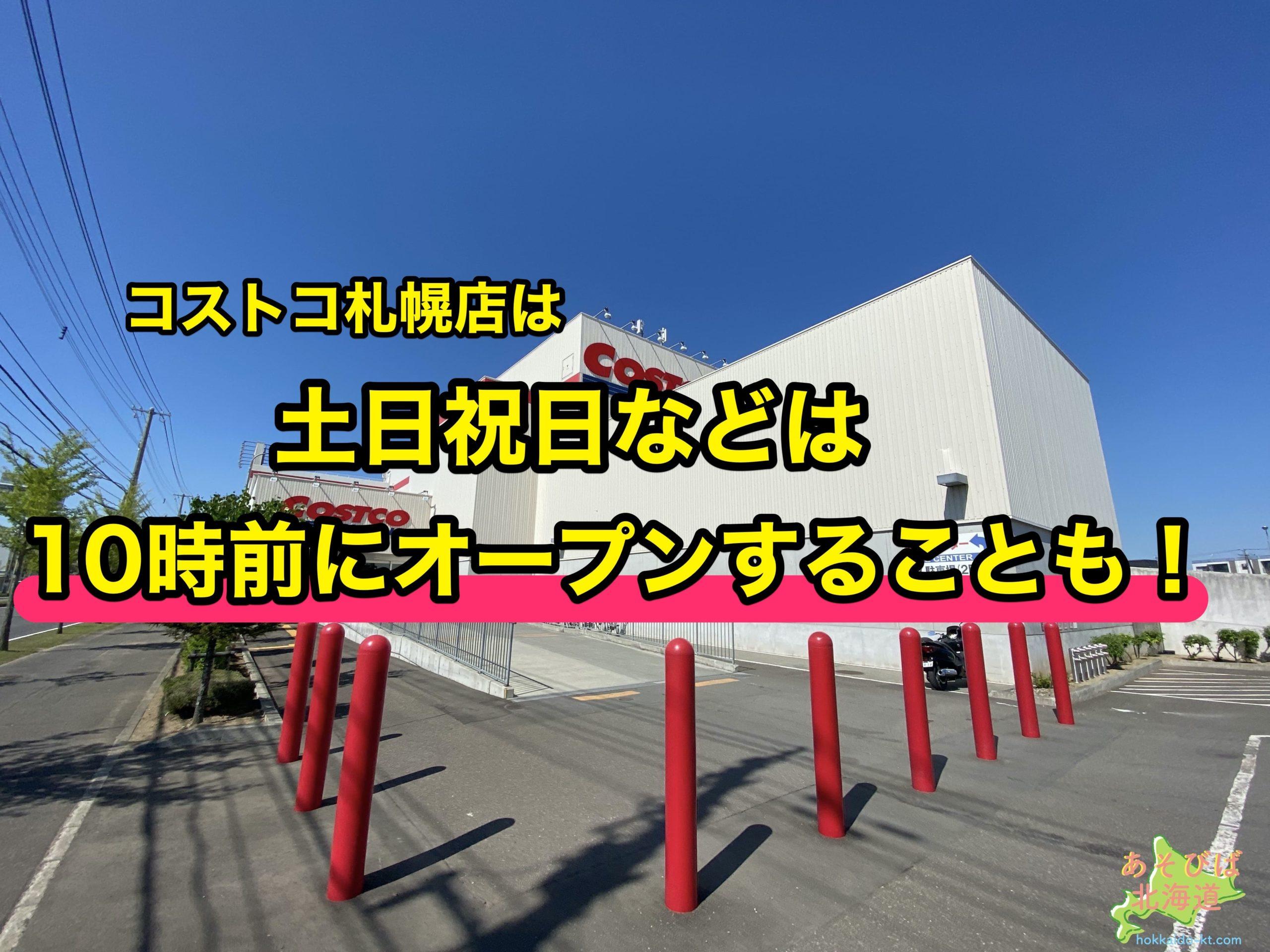 コストコ札幌店は土日祝日は10時前にオープンすることも!