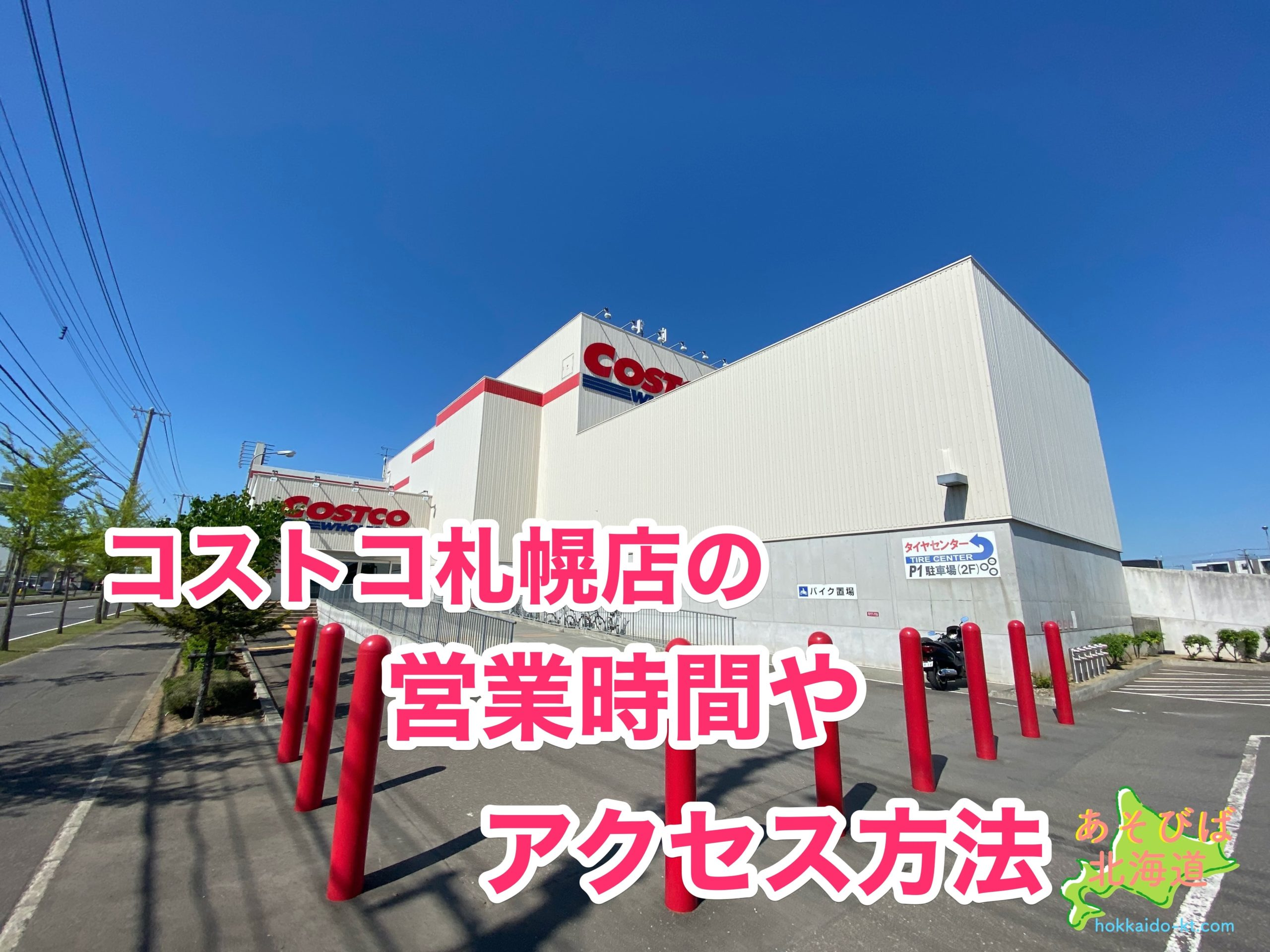 コストコ札幌営業時間アクセス