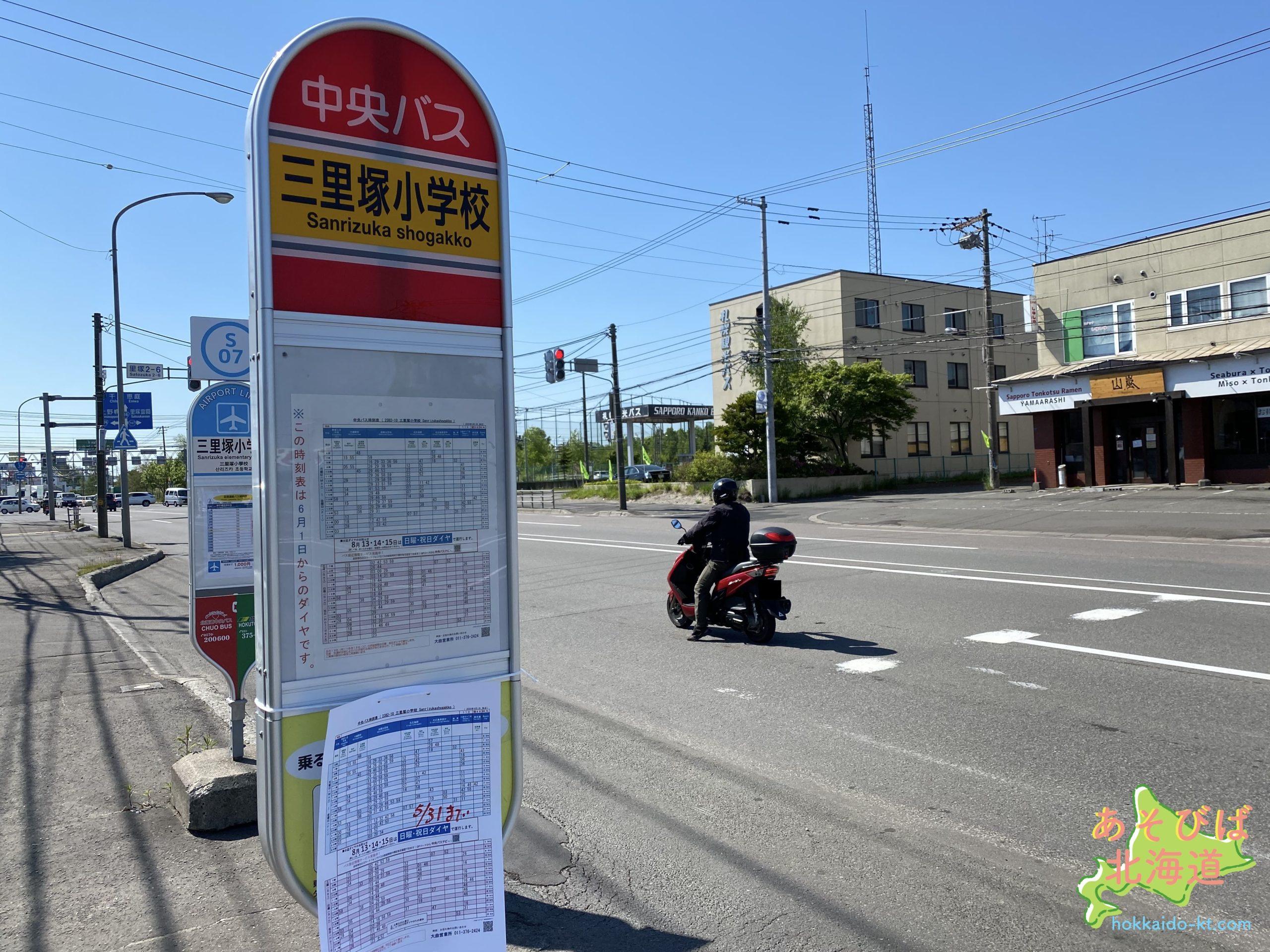 コストコ札幌バス停