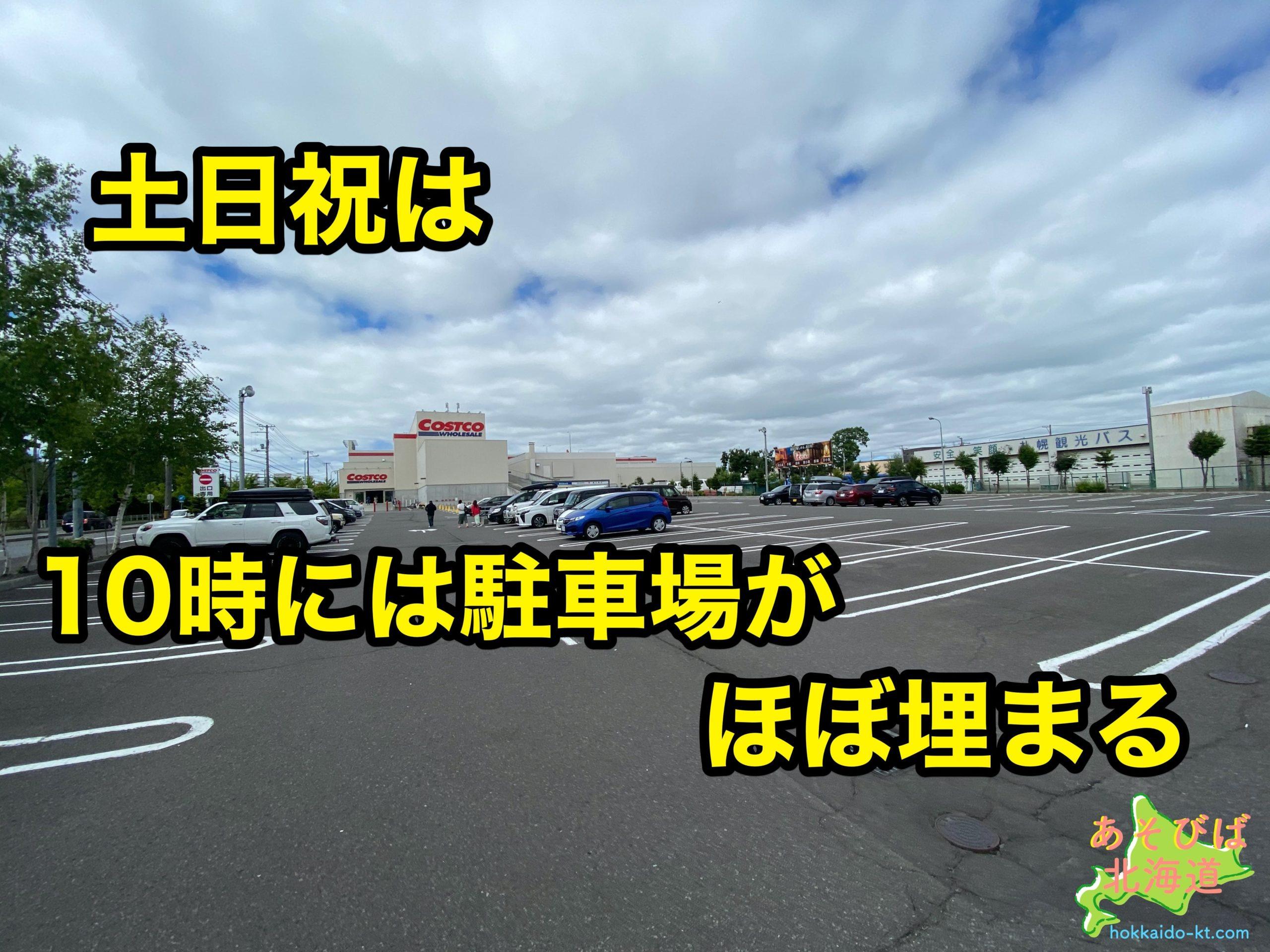 コストコは10時には駐車場が埋まる