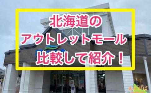 北海道のアウトレットモールを比較して紹介