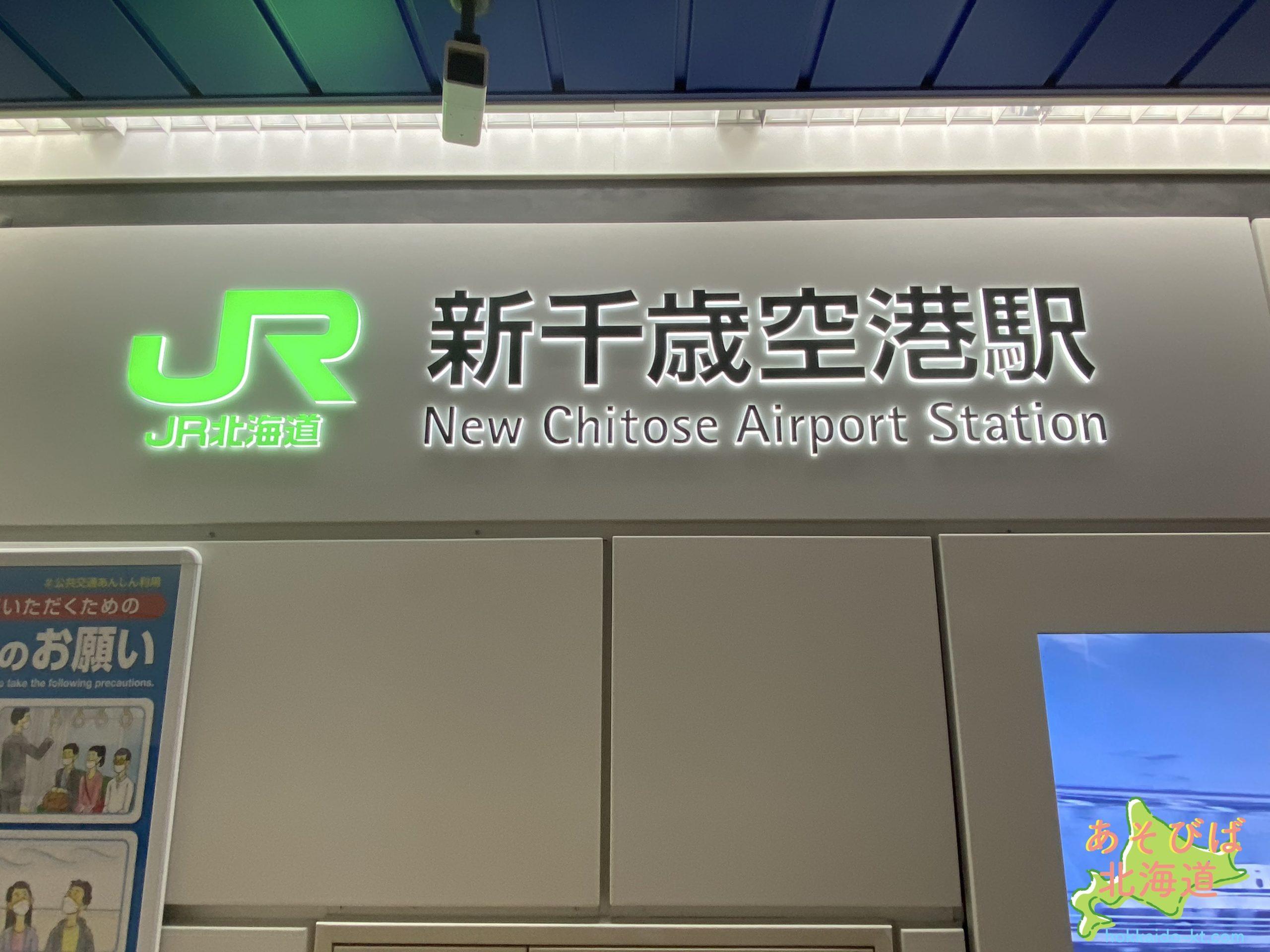 JR新千歳空港駅看板