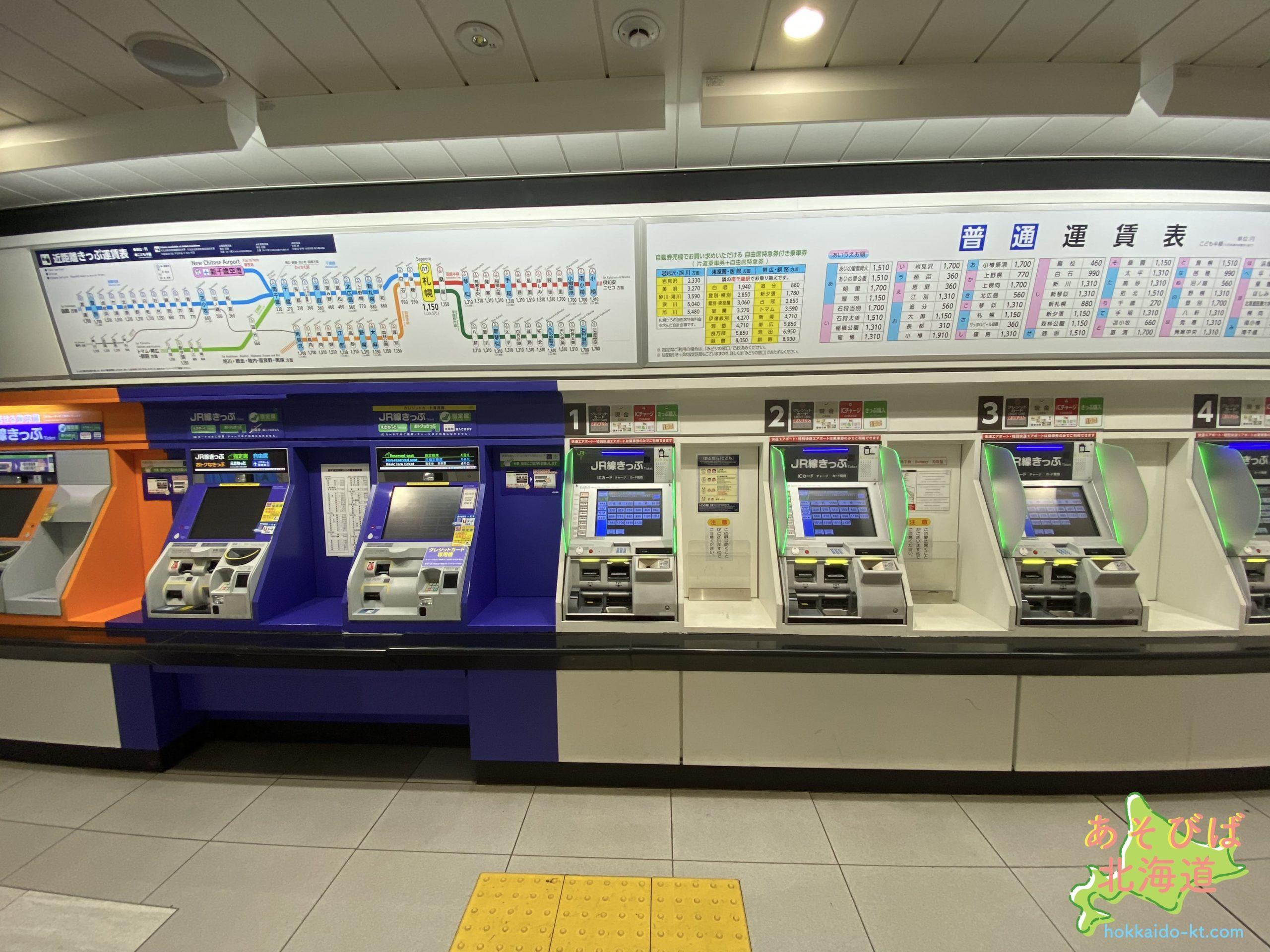 JR新千歳空港駅の発券機
