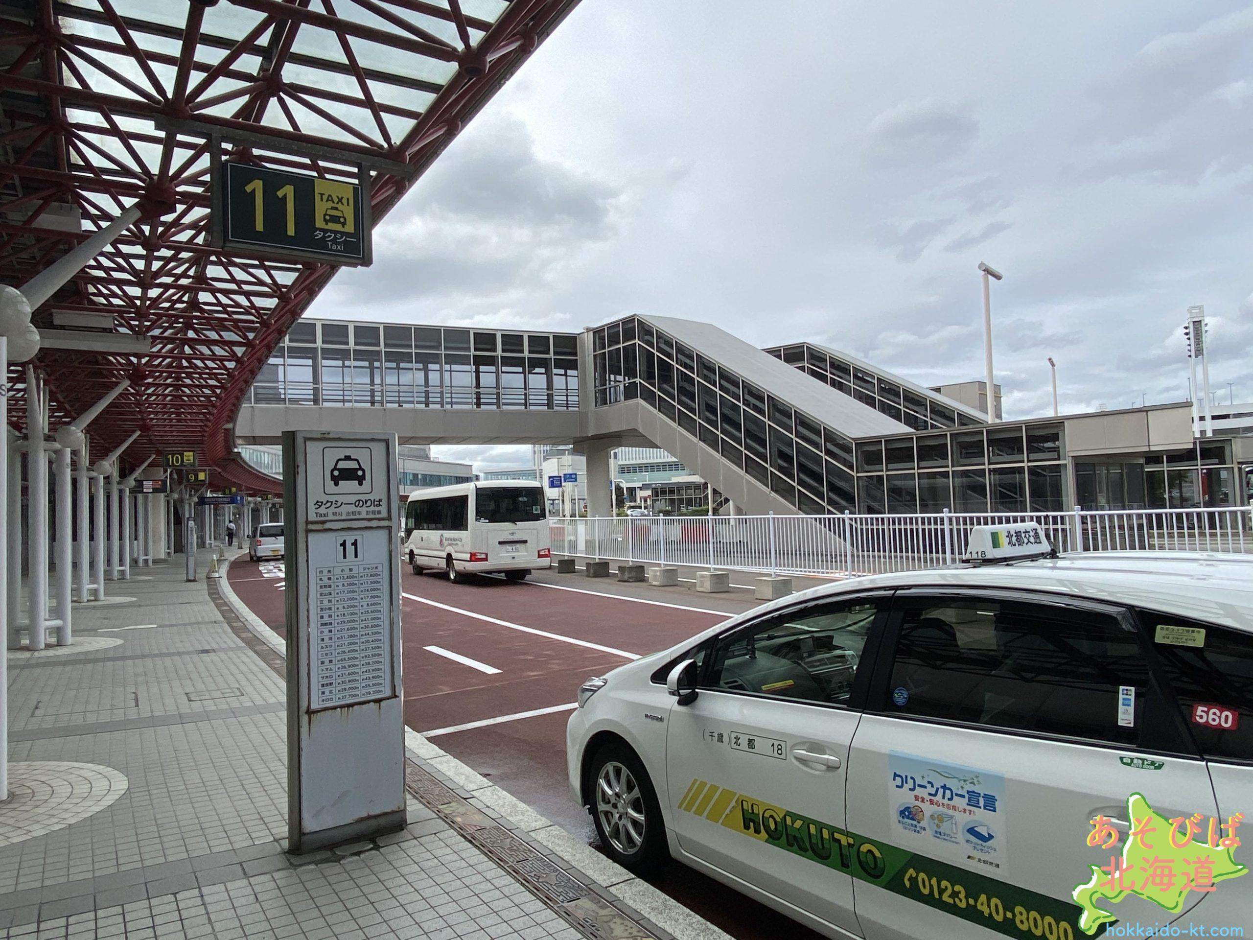新千歳空港タクシー乗り場
