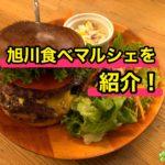 旭川食べマルシェを紹介