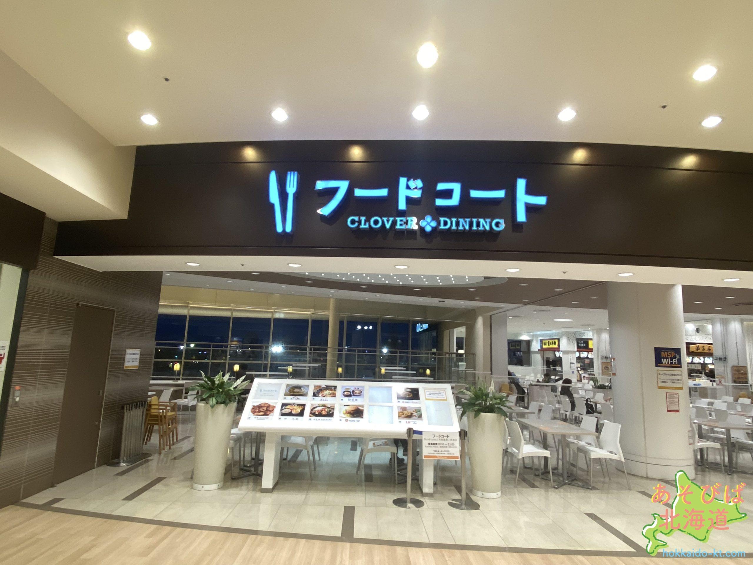 三井アウトレット北広島のフードコート