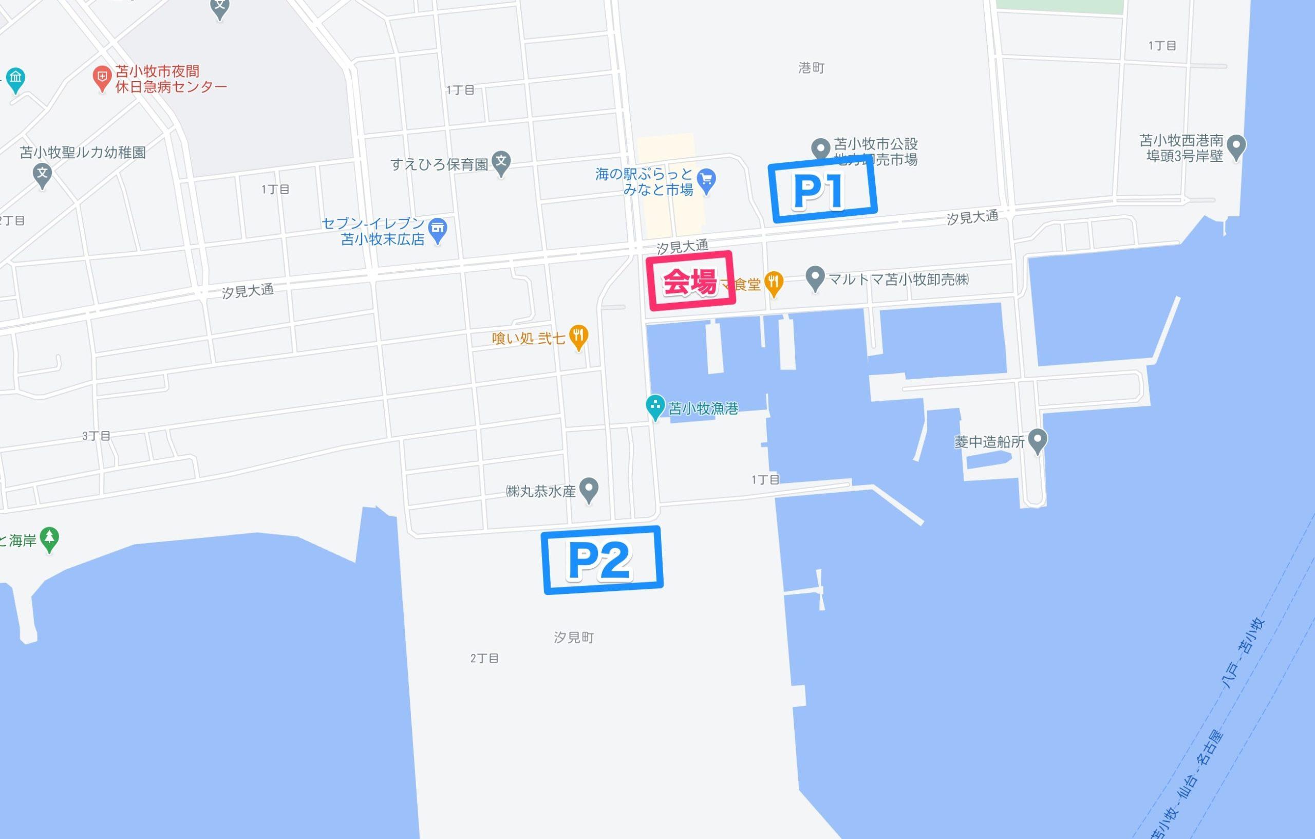 苫小牧漁港ホッキまつり駐車場地図