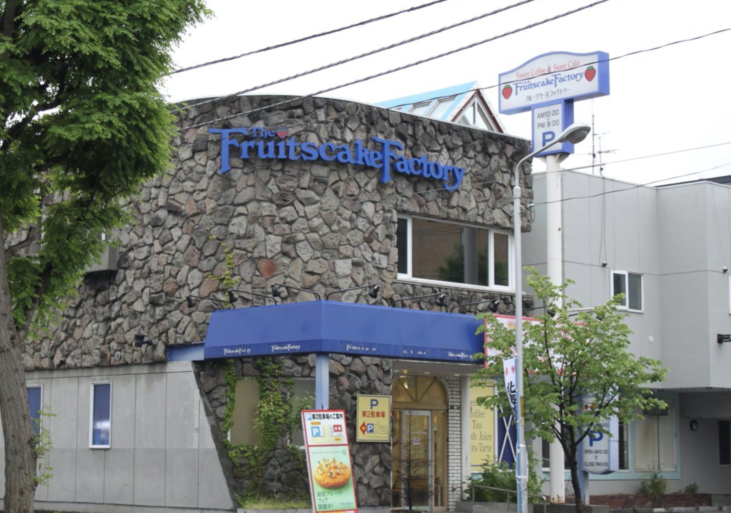 フルーツケーキファクトリー円山店