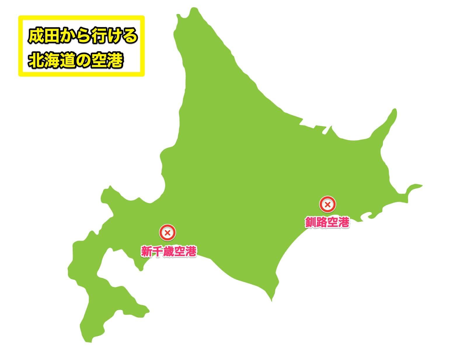 成田空港から行ける北海道の空港地図