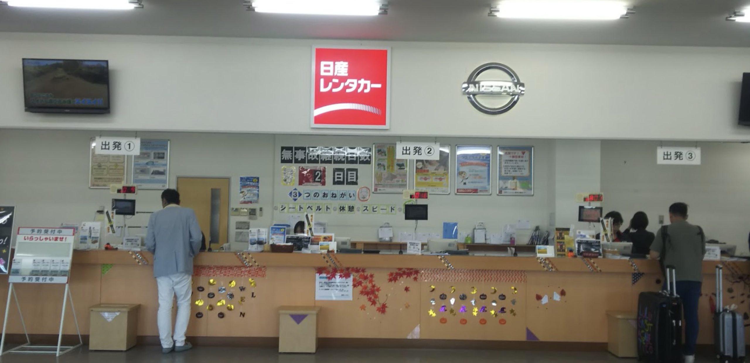日産レンタカー新千歳空港店