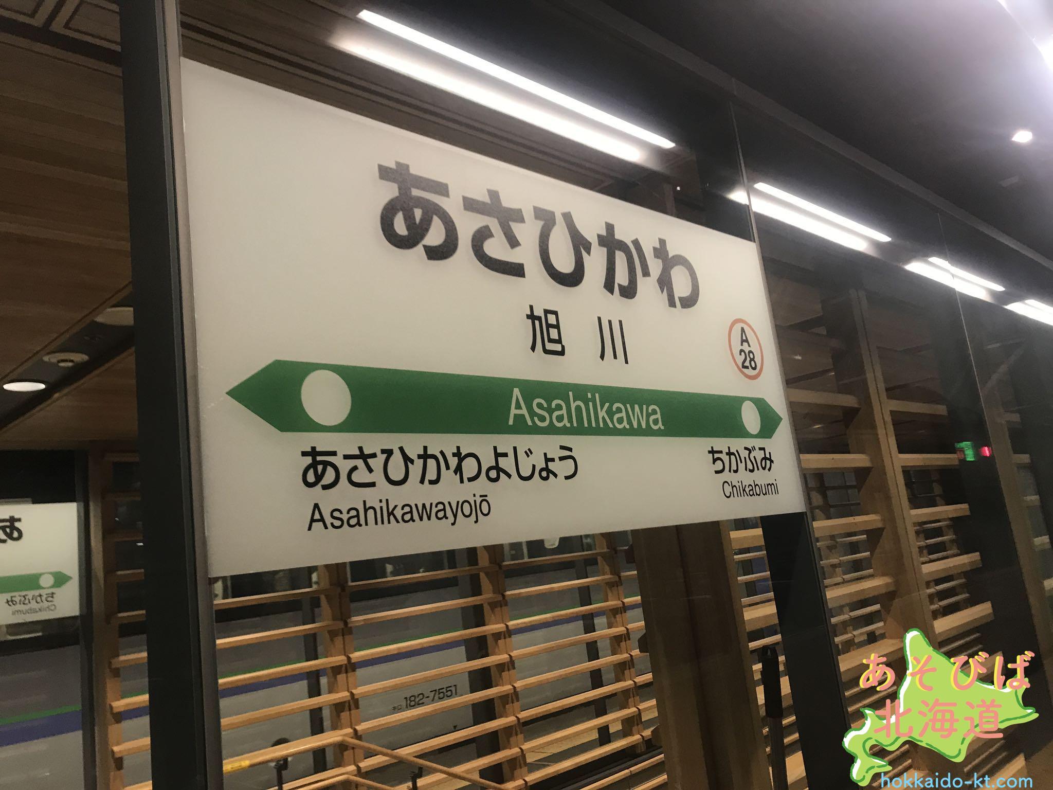 旭川駅表札