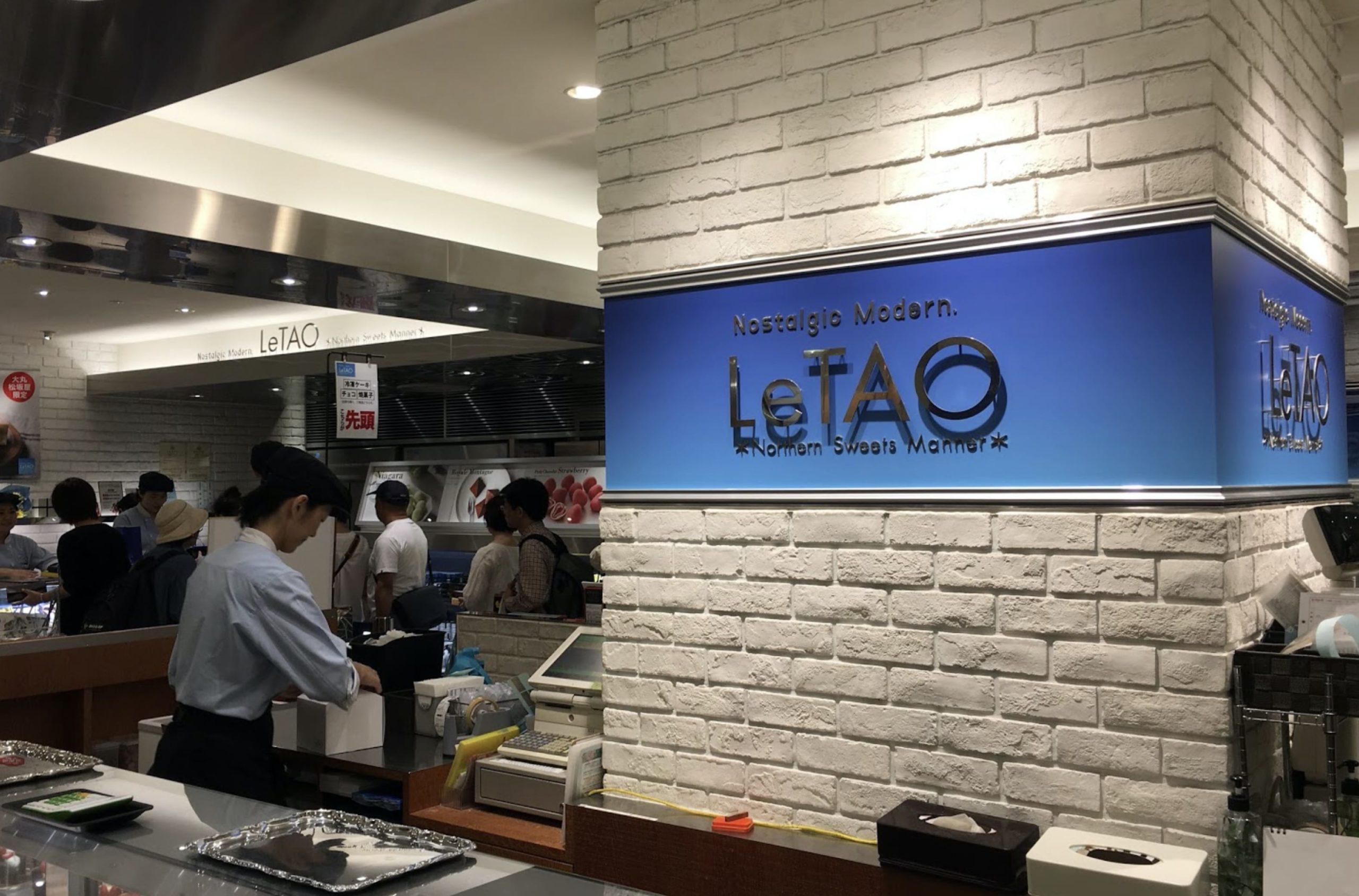 ルタオ大丸札幌店