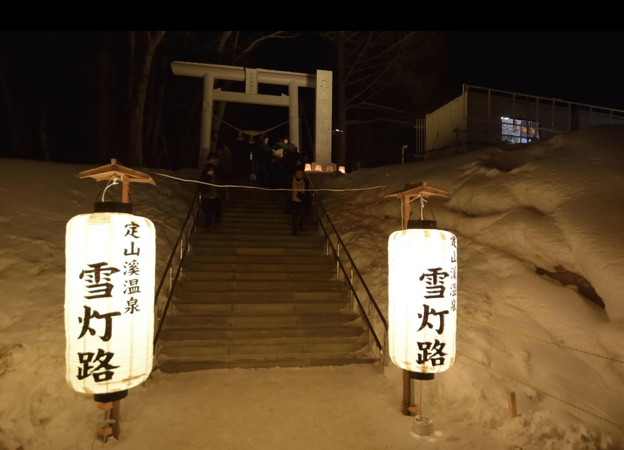 定山渓雪灯路