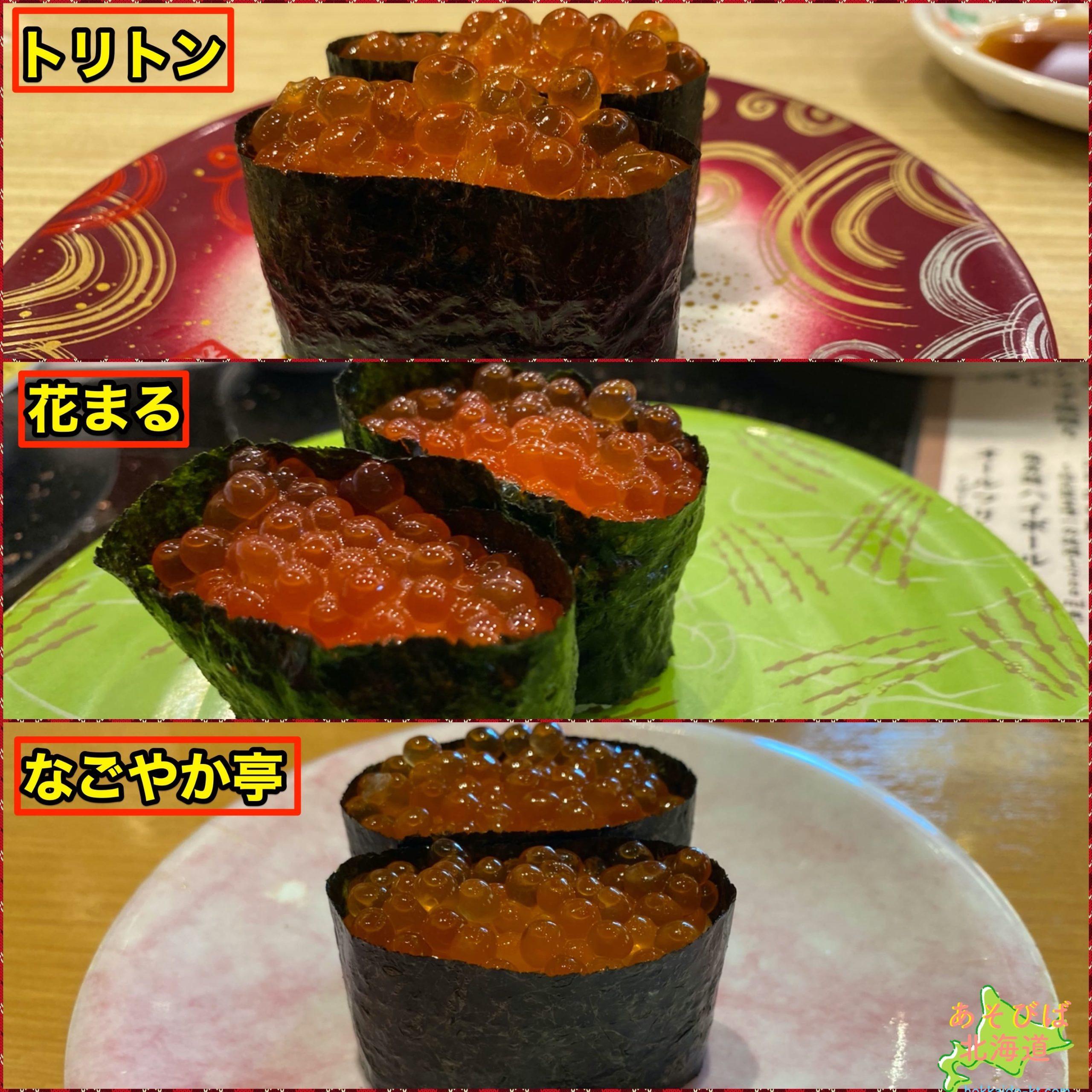 札幌の回転寿司いくら比較
