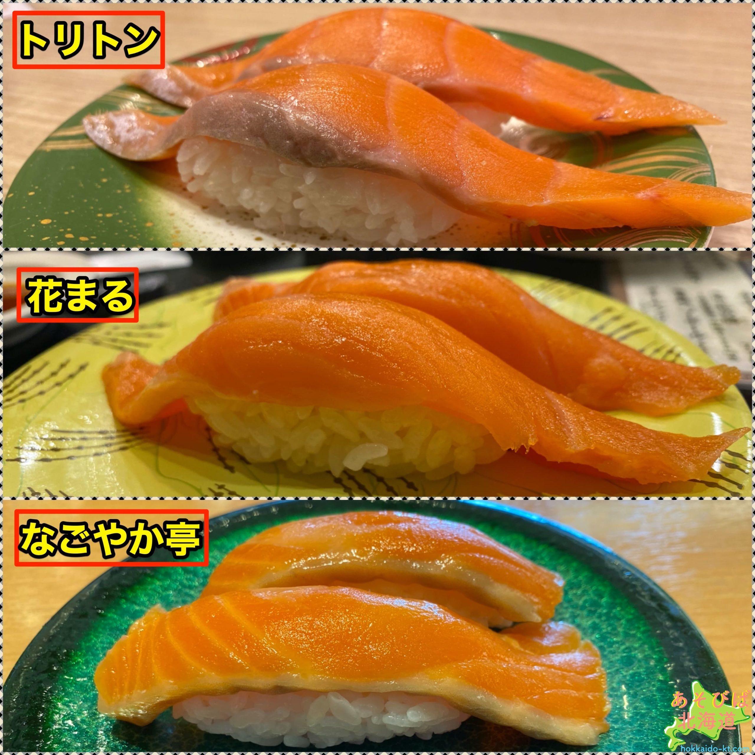 札幌回転寿司サーモン比較