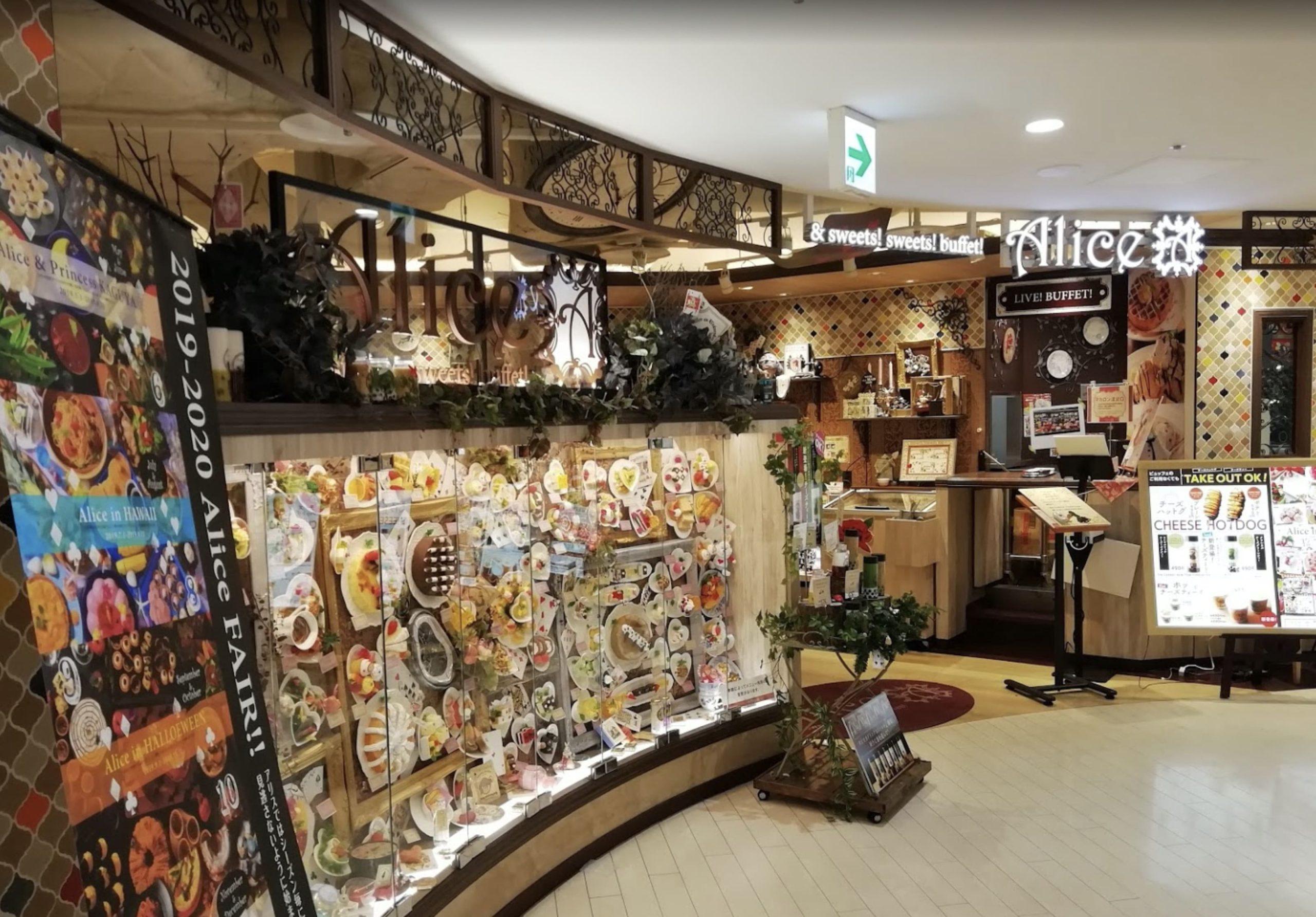 アリス札幌ル・トロワ店