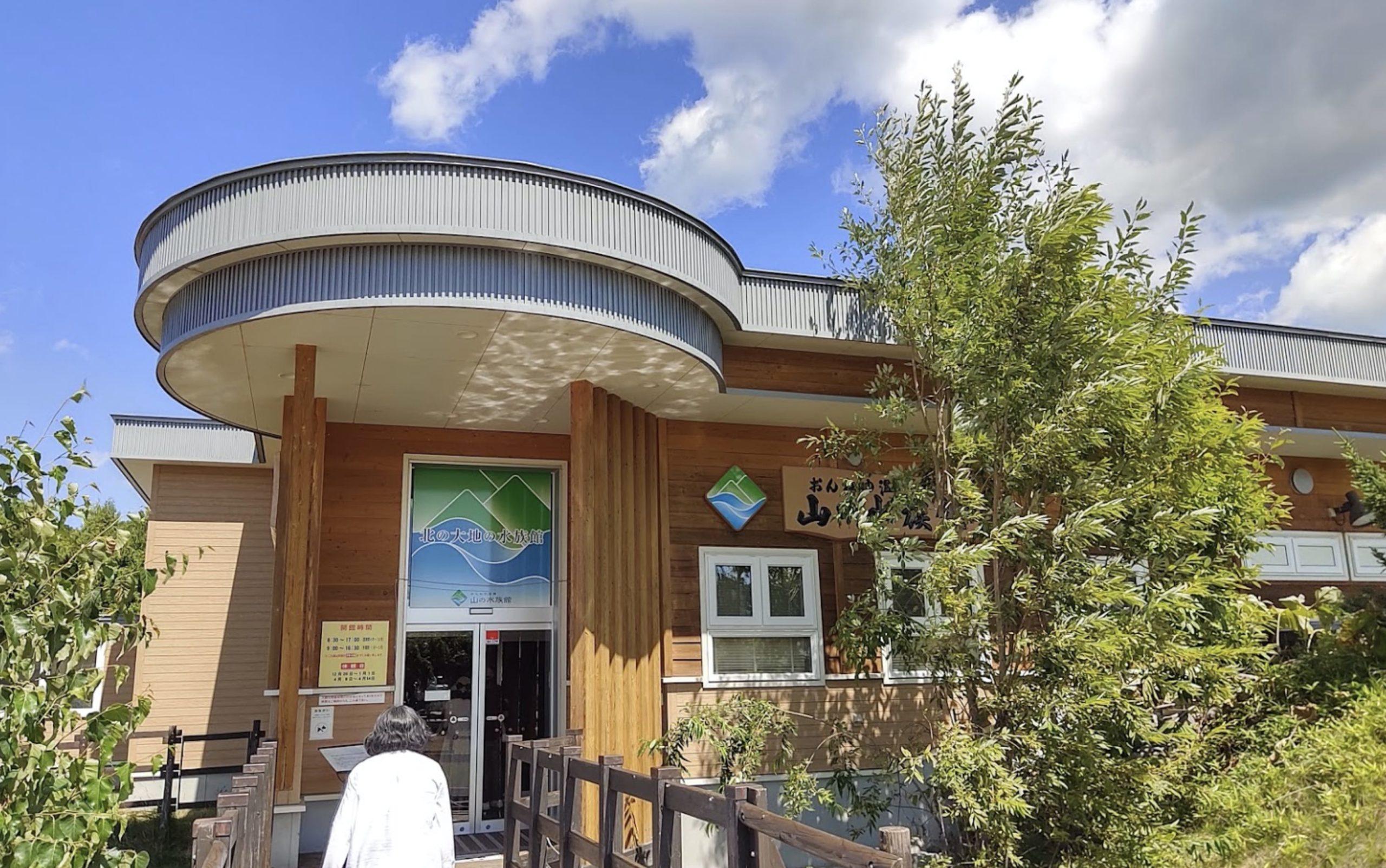 北の大地の水族館山の水水族館
