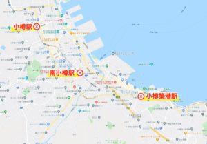小樽の三つの駅