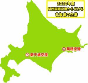 関西国際空港から行ける北海道の空港地図