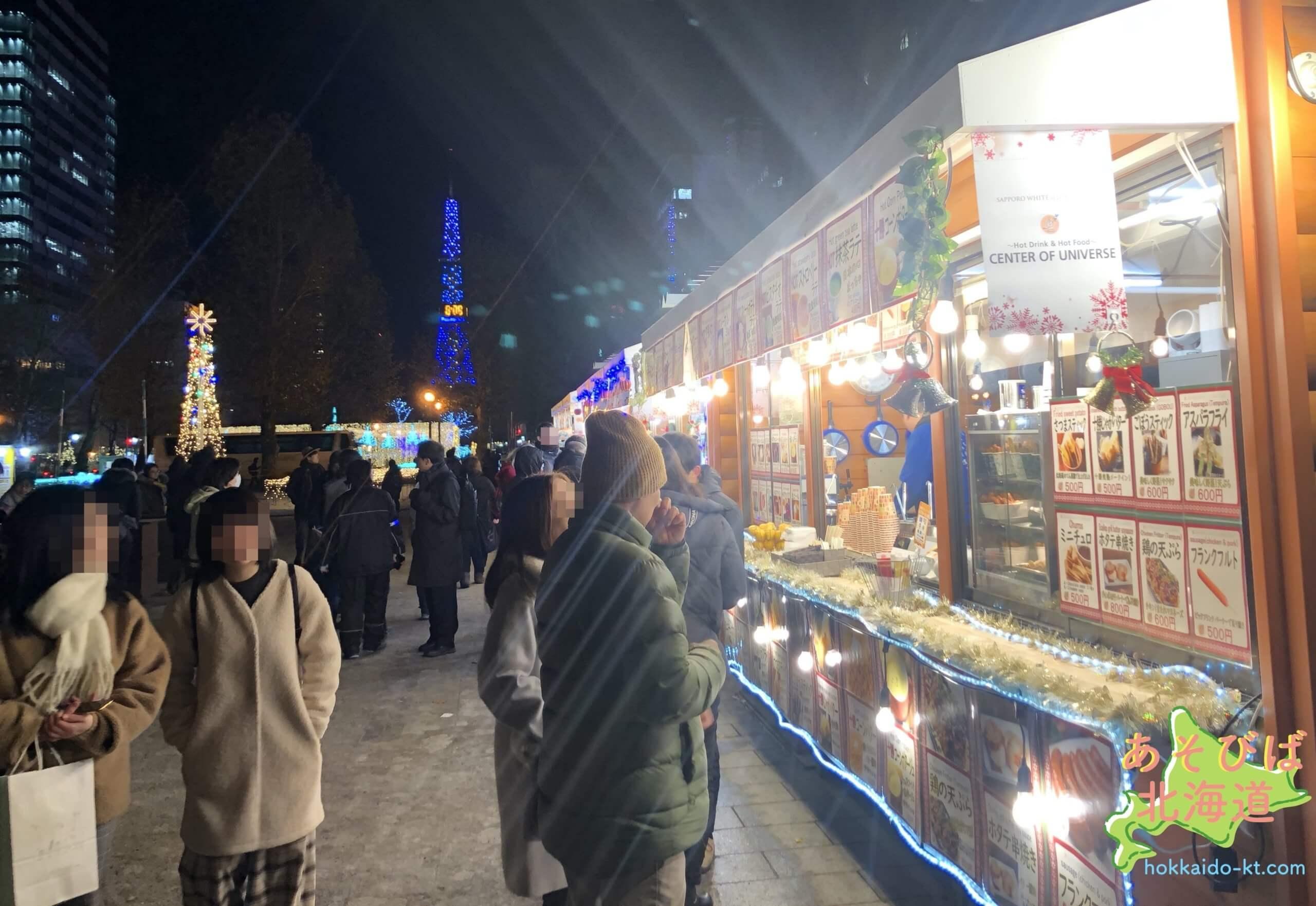 11月下旬の札幌での服装
