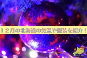 12月の北海道の気温や服装を紹介