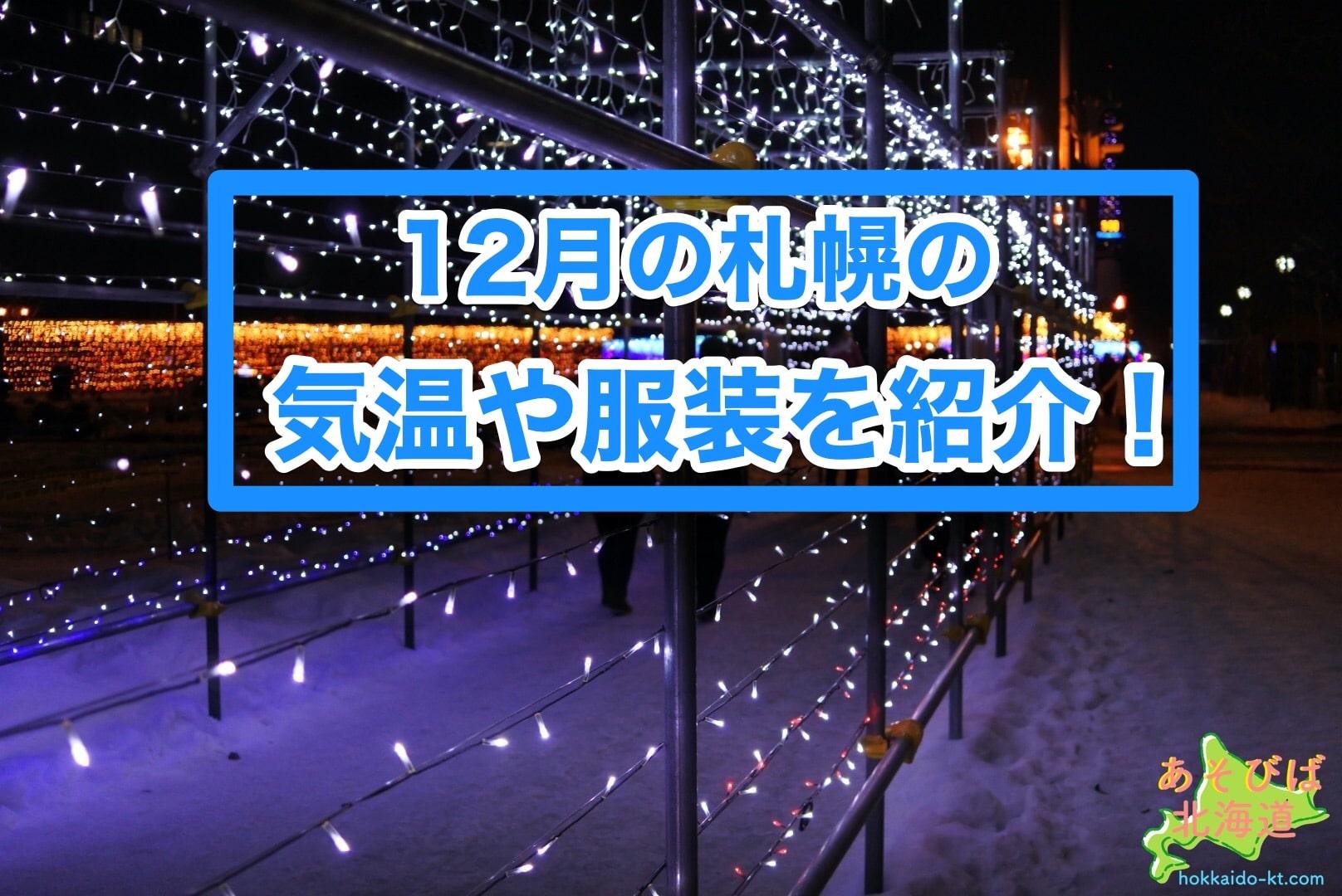 12月の札幌の気温や服装を紹介