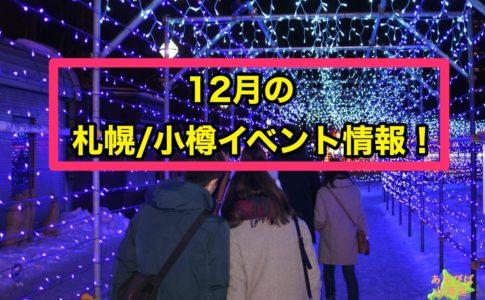 12月札幌.小樽イベント情報