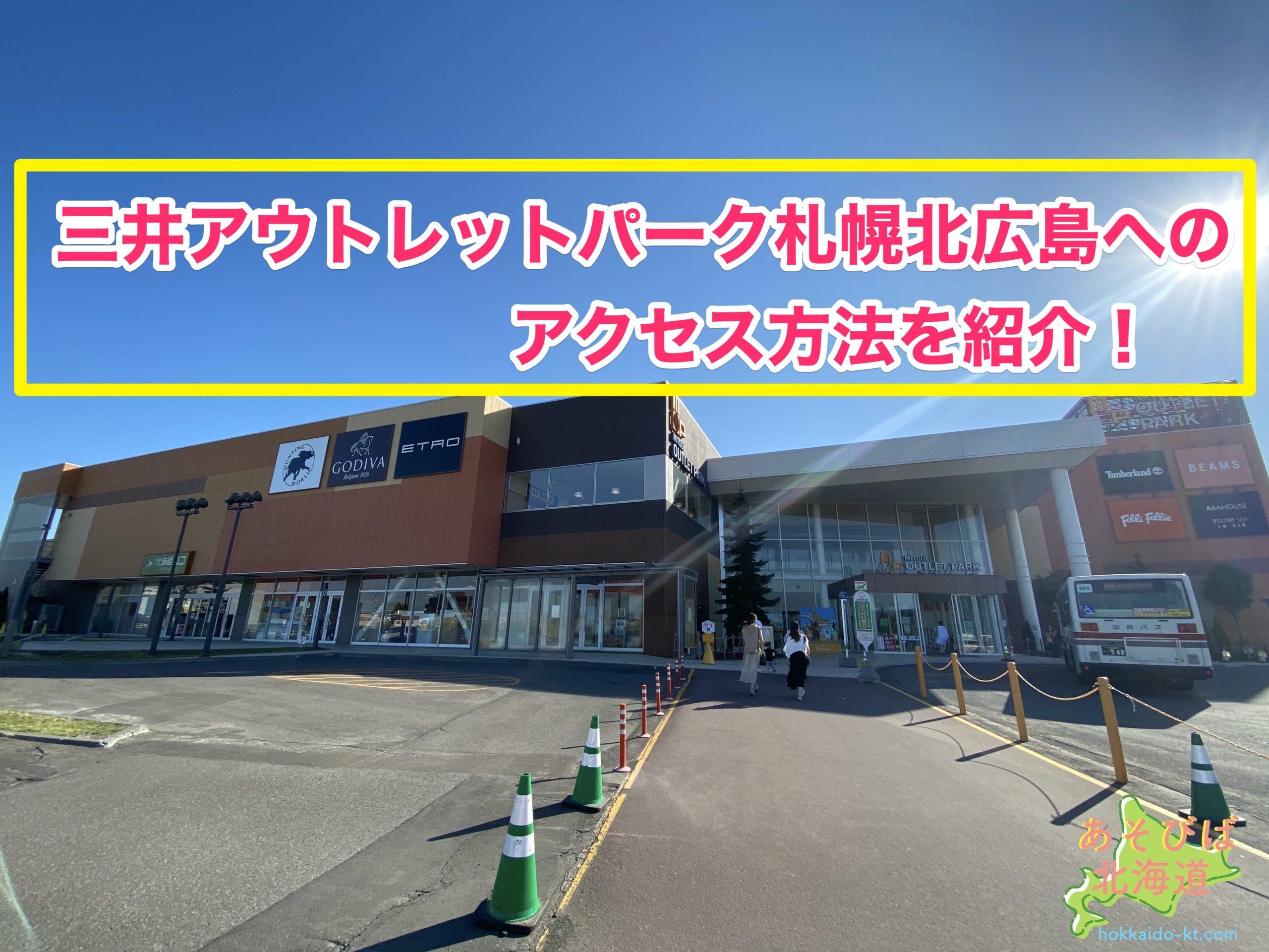 三井アウトレットパーク札幌北広島へのアクセス方法を紹介