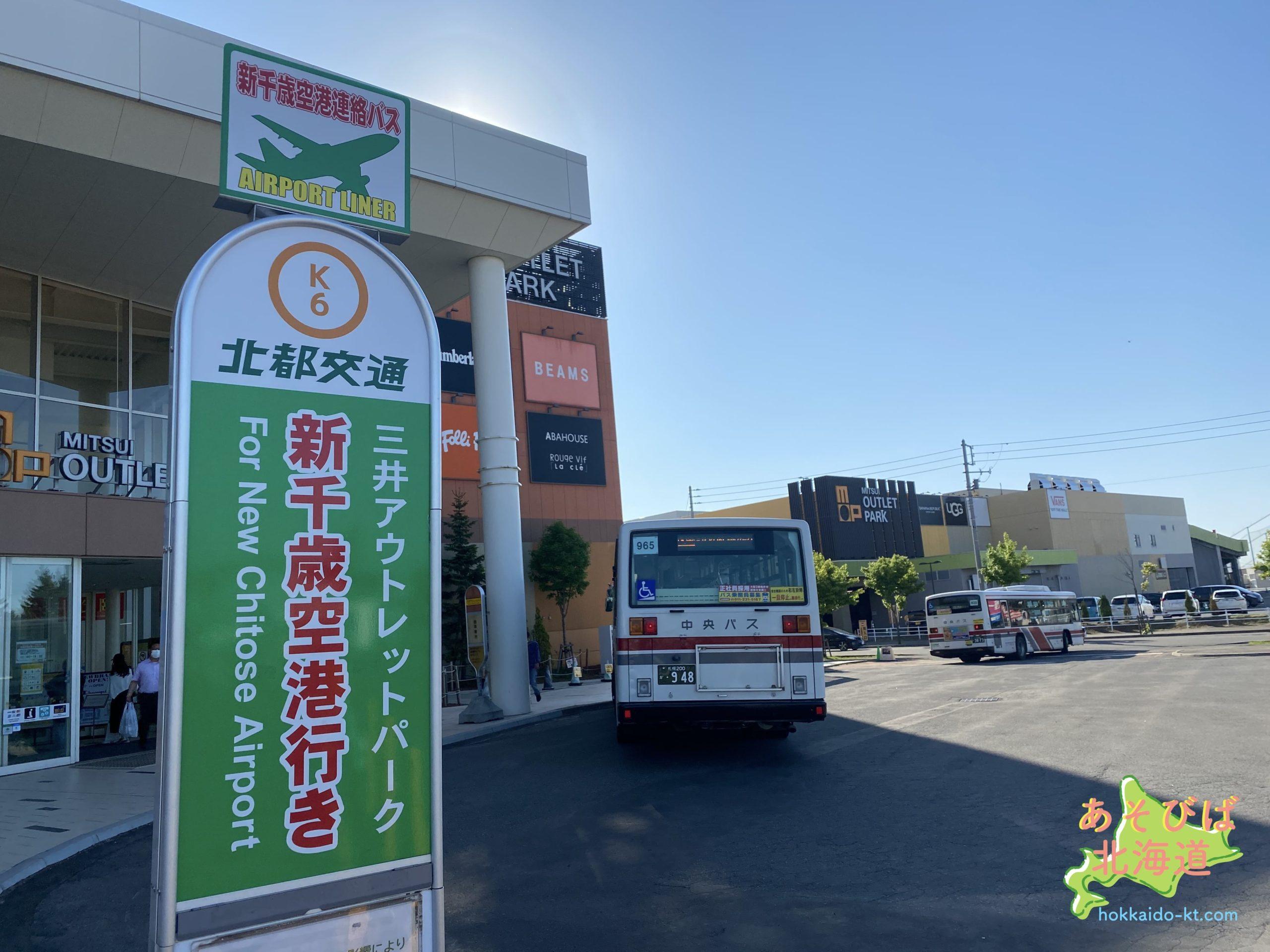 三井アウトレット新千歳空港バス