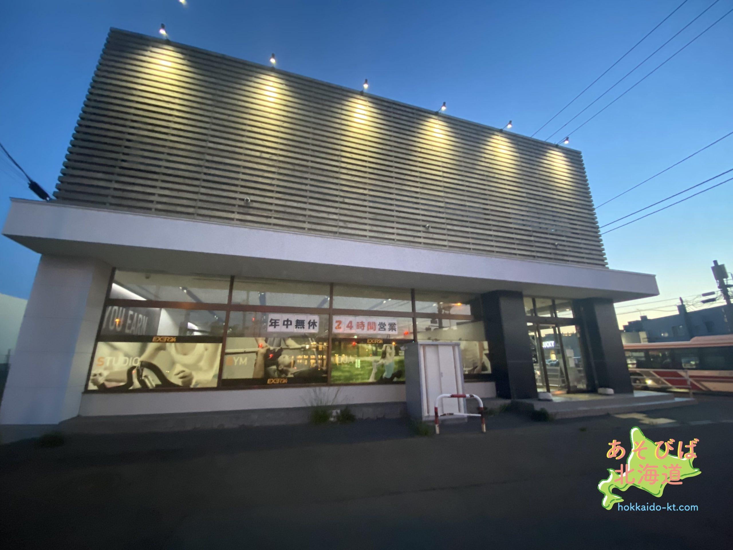 エクサースポーツクラブ清田店