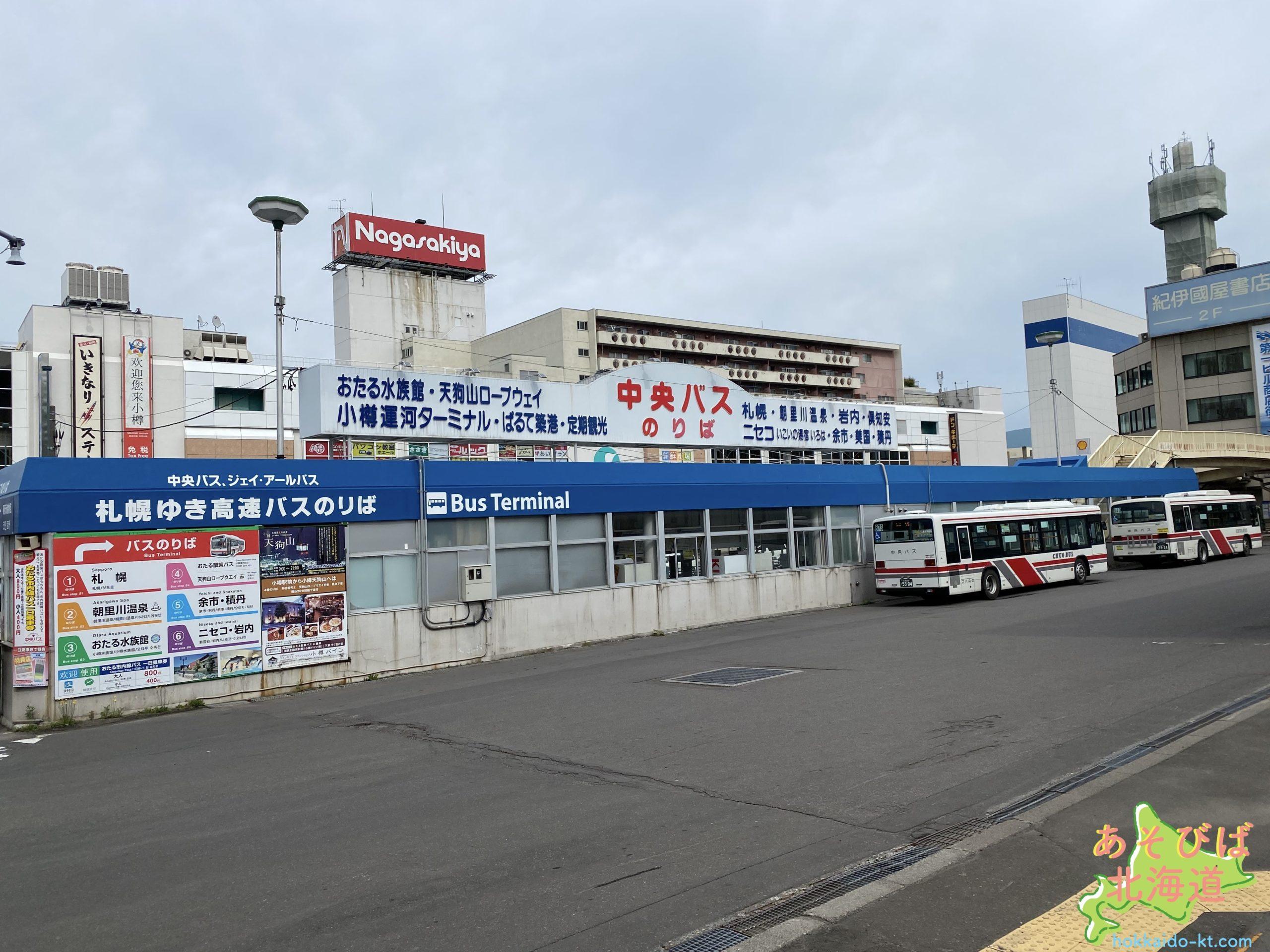 小樽中央バス乗り場