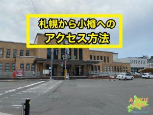 札幌から小樽へのアクセス方法