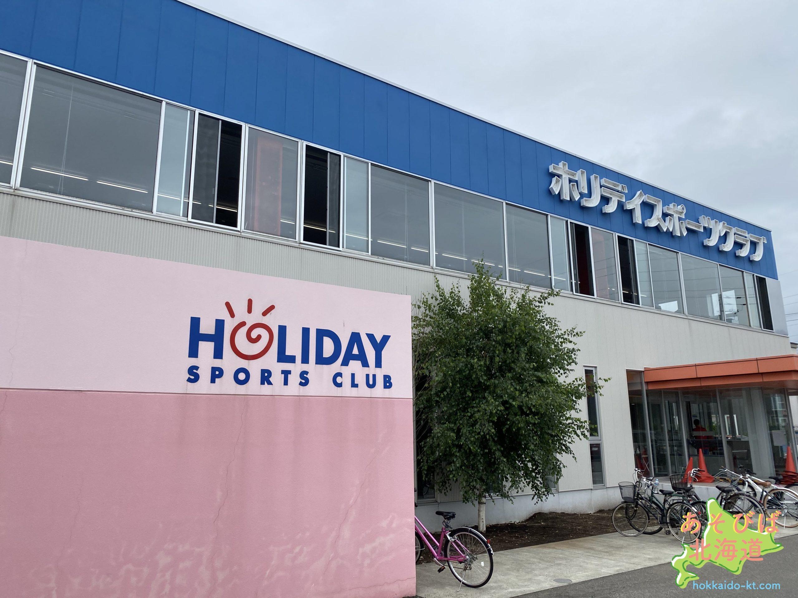ホリデイスポーツクラブ清田店