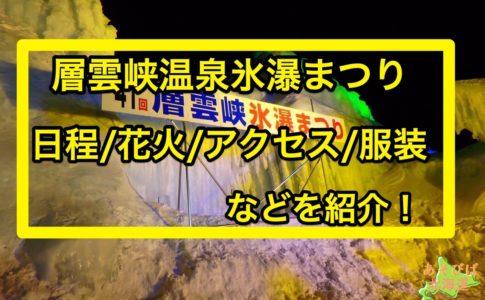 層雲峡温泉氷瀑まつりを紹介