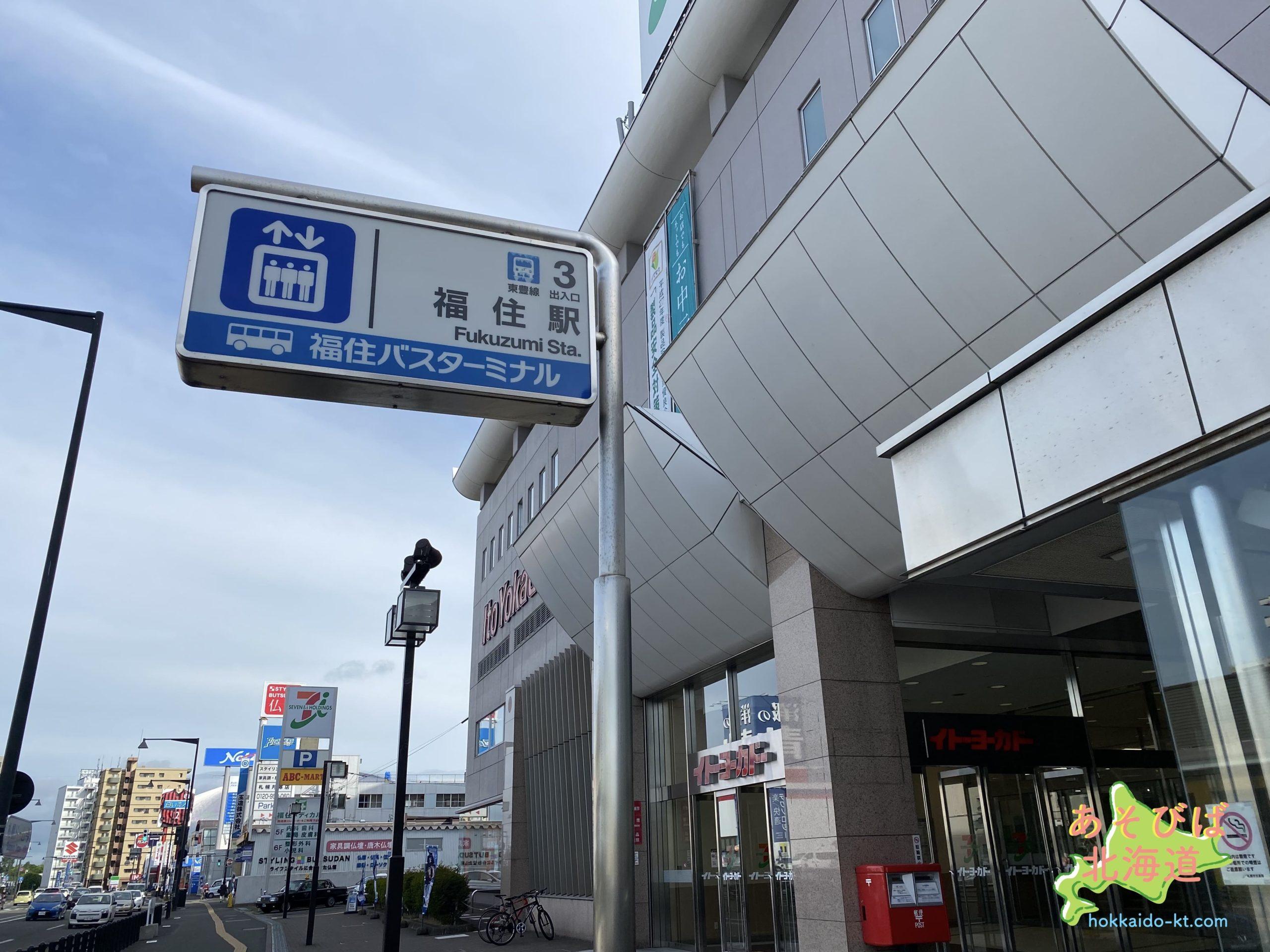 福住駅3番出口