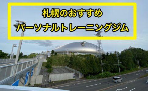 札幌パーソナルトレーニングジムおすすめを紹介