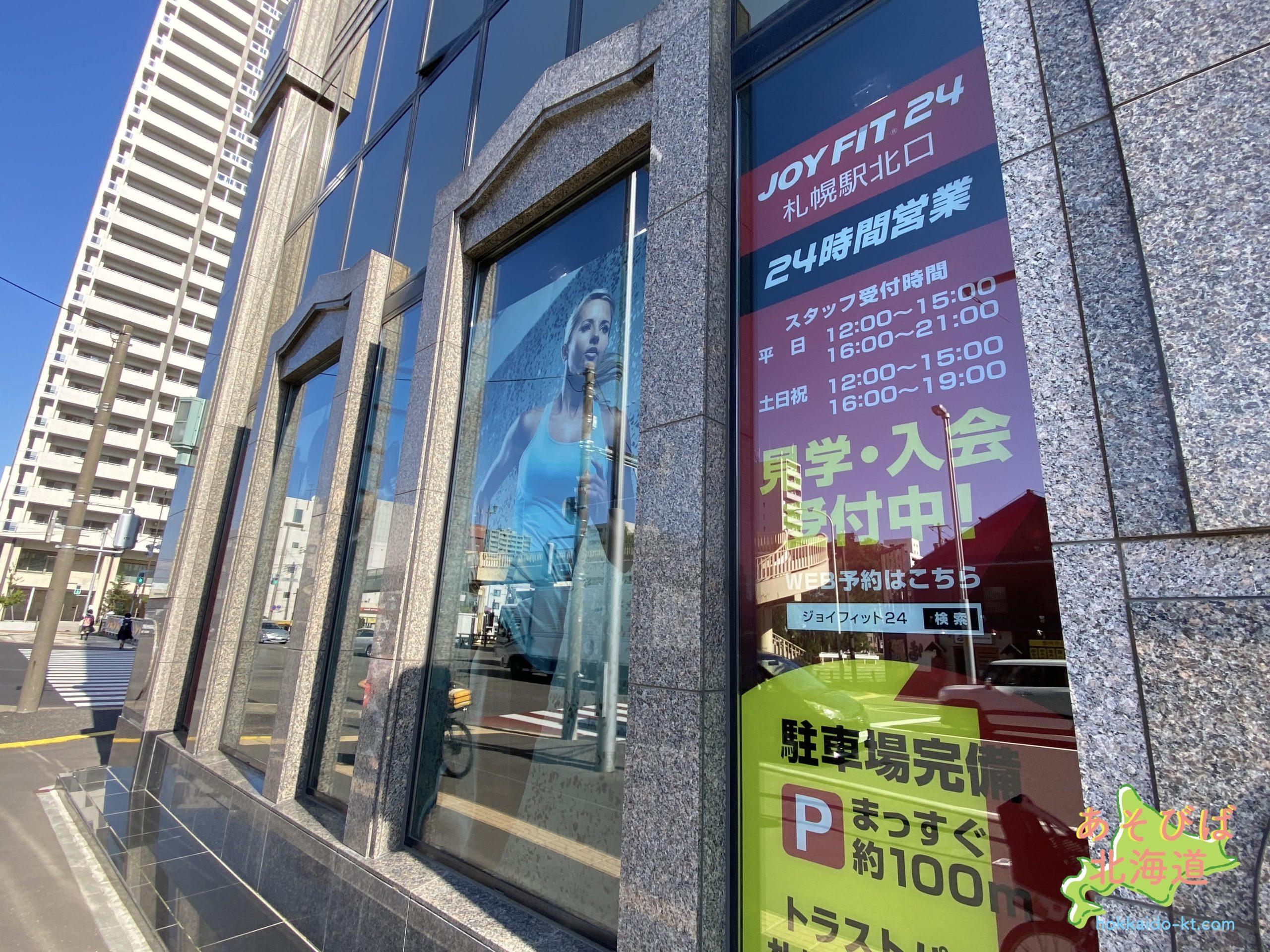 ジョイフィット24札幌駅北口店