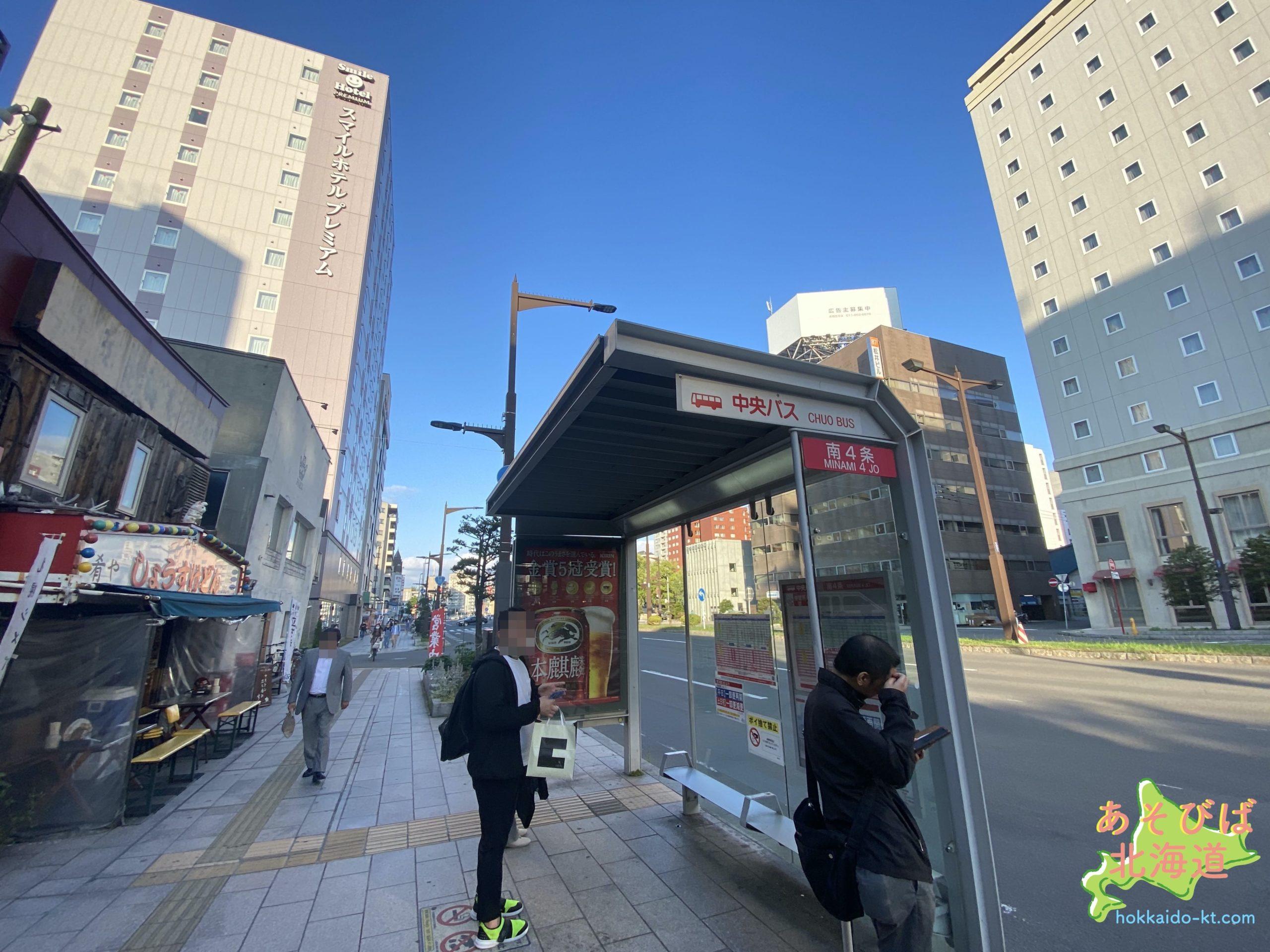 南4条バス停