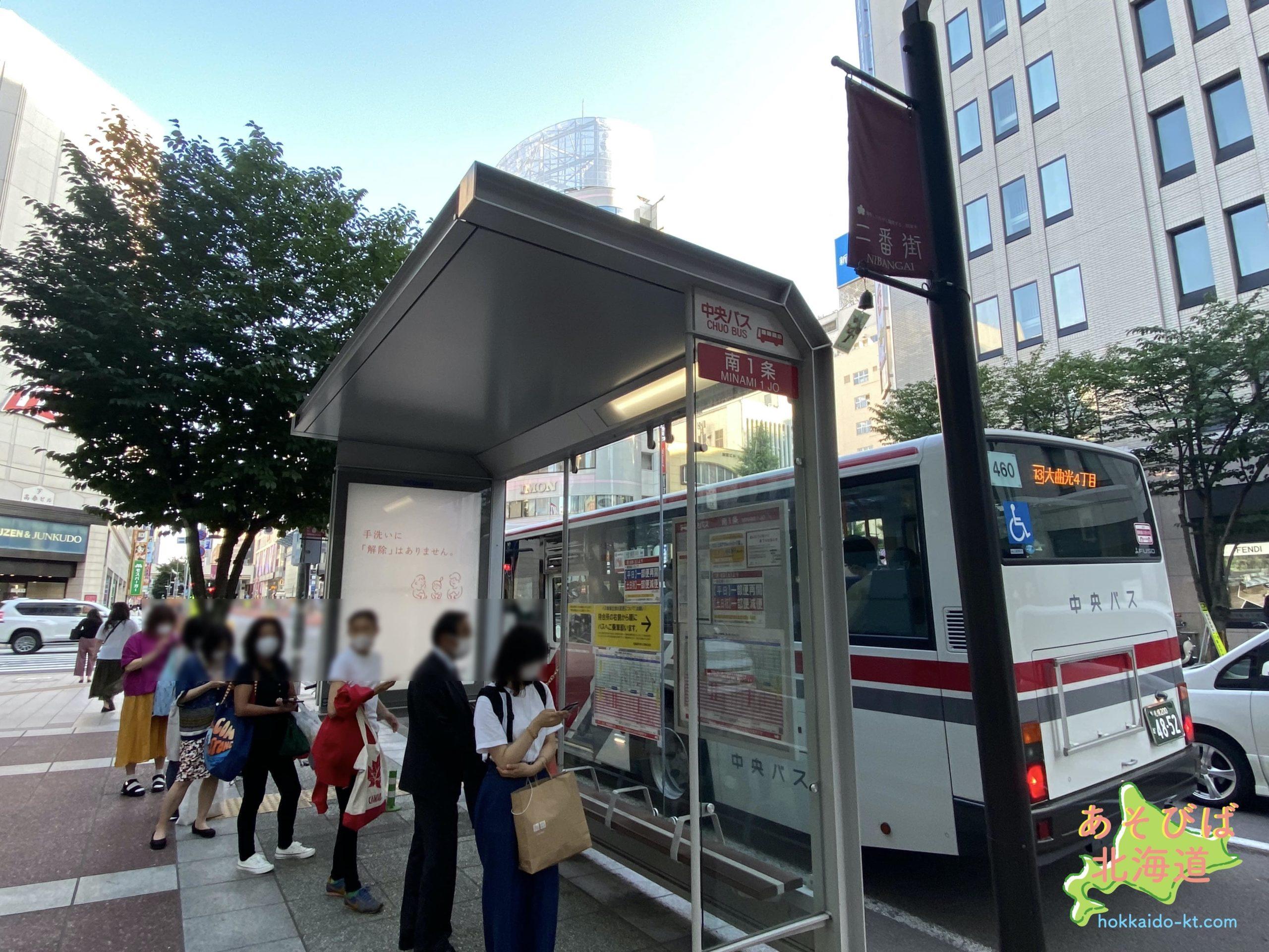 南1条バス停