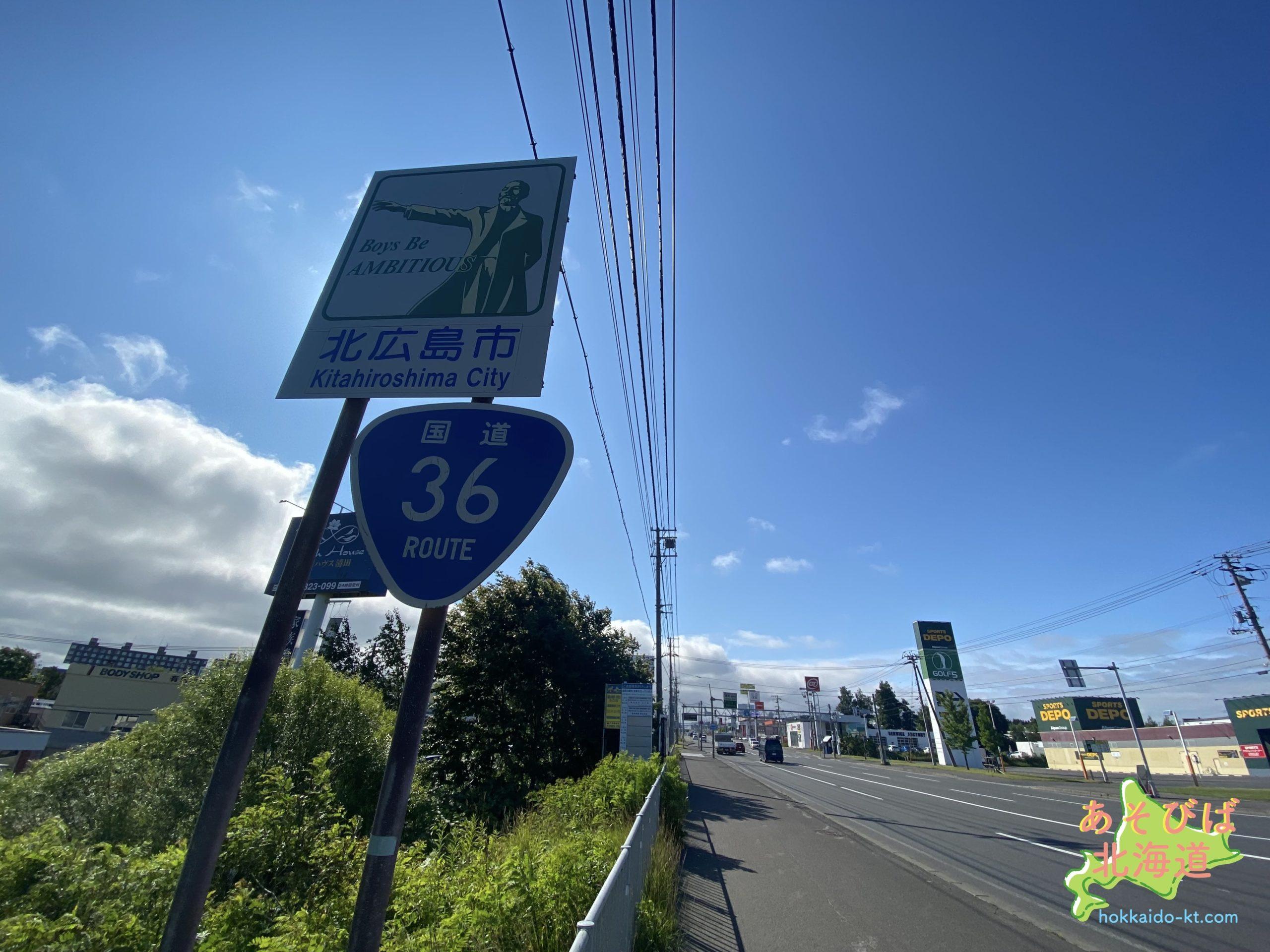 北広島看板国道36号線