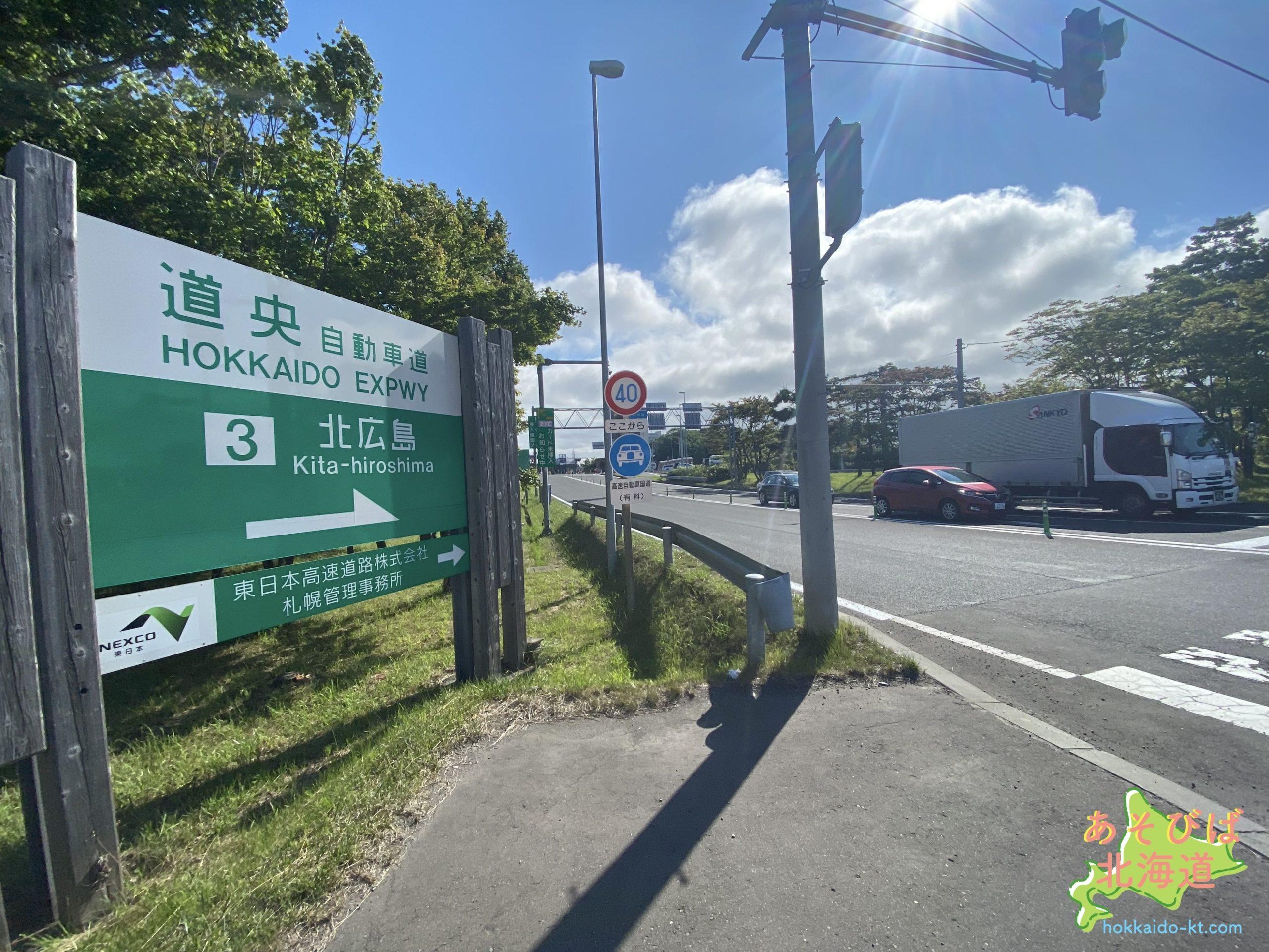北広島インターチェンジ
