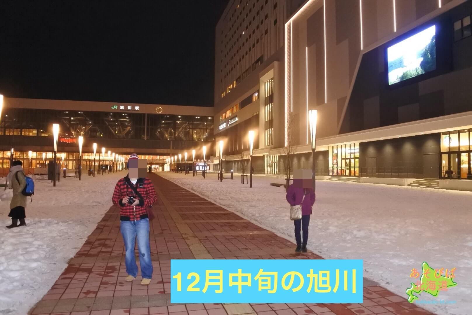 12月中旬の旭川駅前の風景