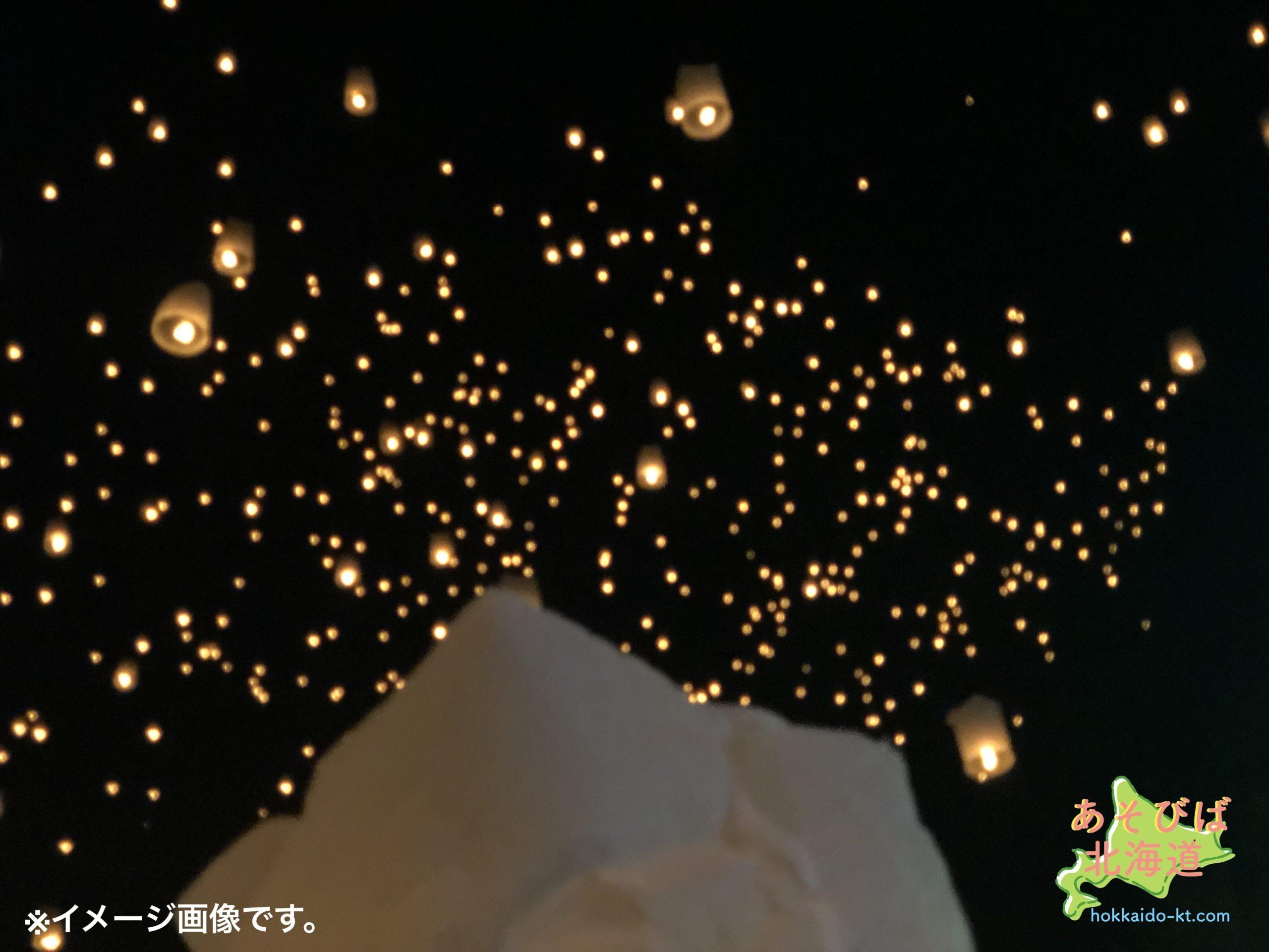 五稜郭星空ランタンイメージ画像