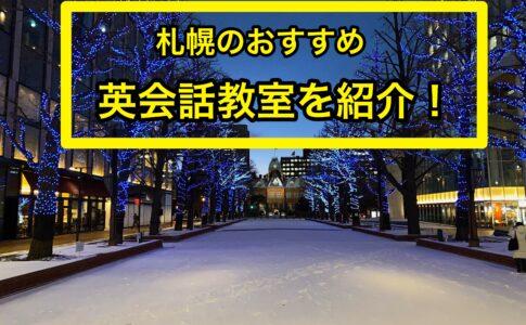 札幌のおすすめ英会話教室を紹介