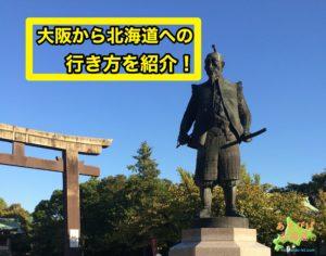 大阪から北海道の行き方
