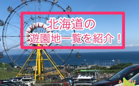 北海道の遊園地一覧を紹介