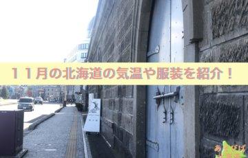 11月の北海道の気温や服装を紹介
