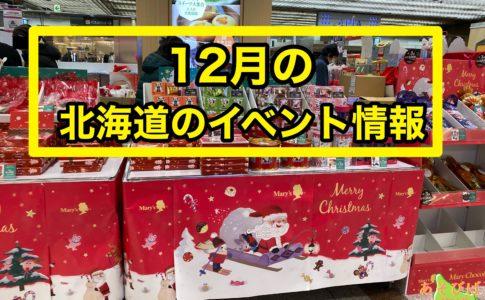 12月の北海道のイベント情報