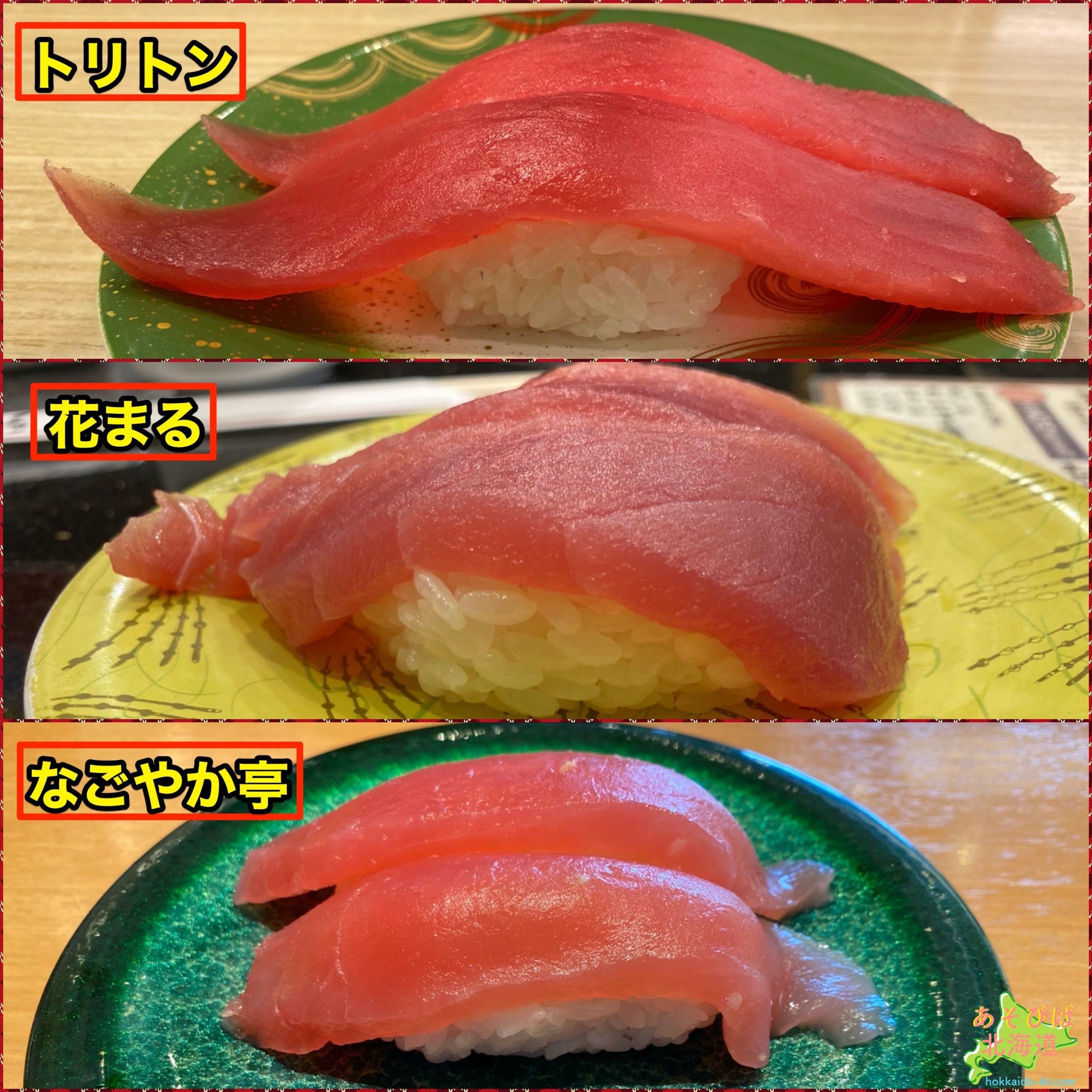 札幌の回転寿司マグロを比較