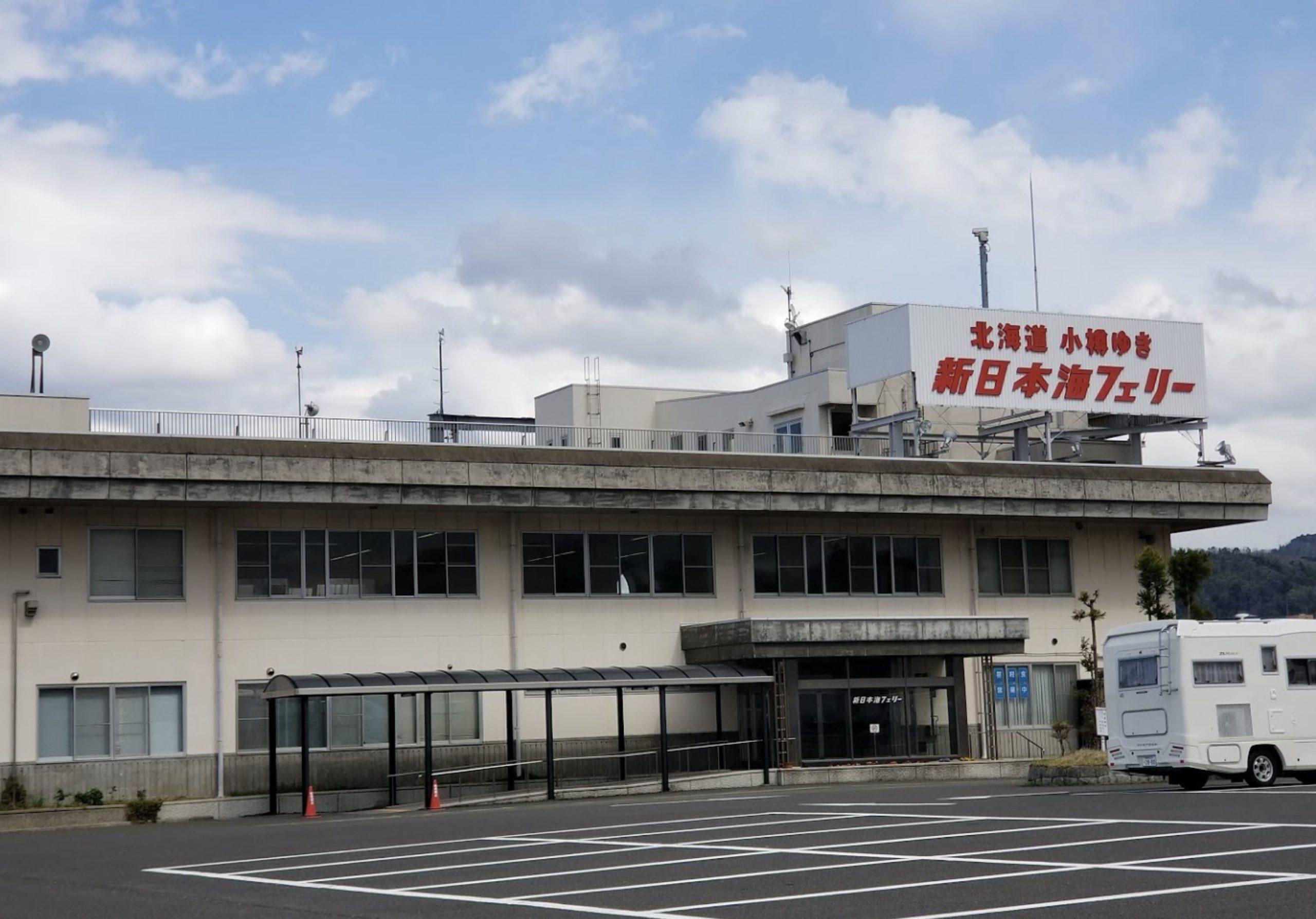 舞鶴フェリーターミナル